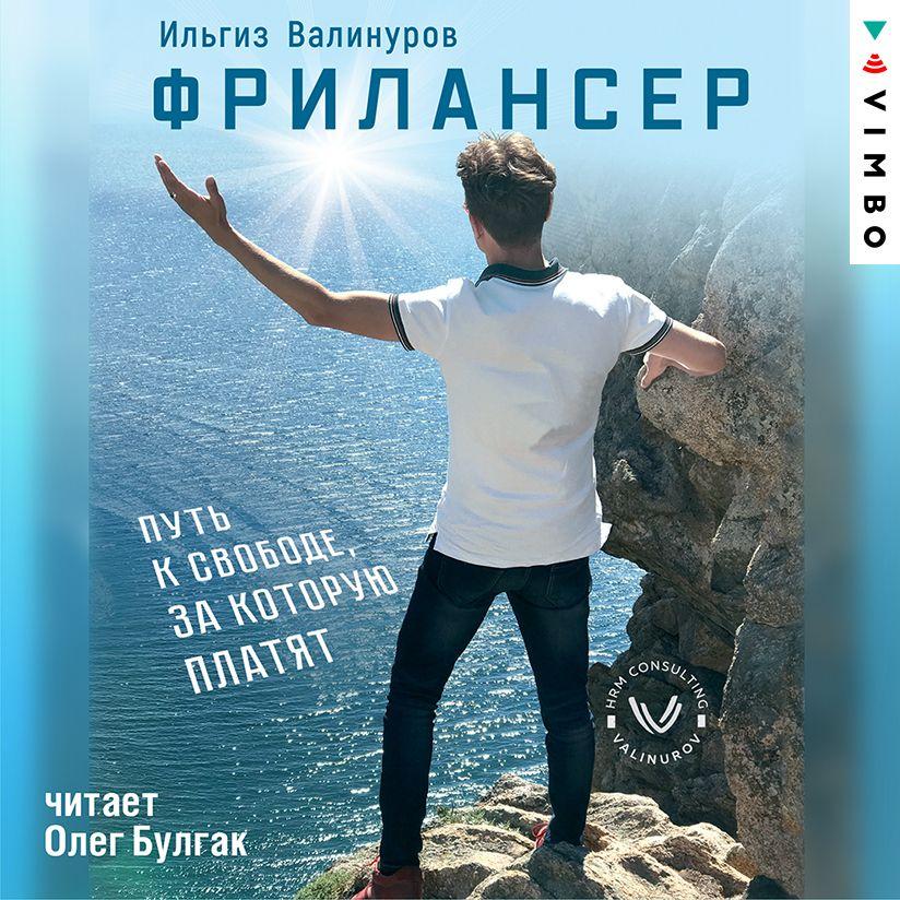 Купить книгу Фрилансер. Путь к свободе, за которую платят, автора Ильгиза Валинурова