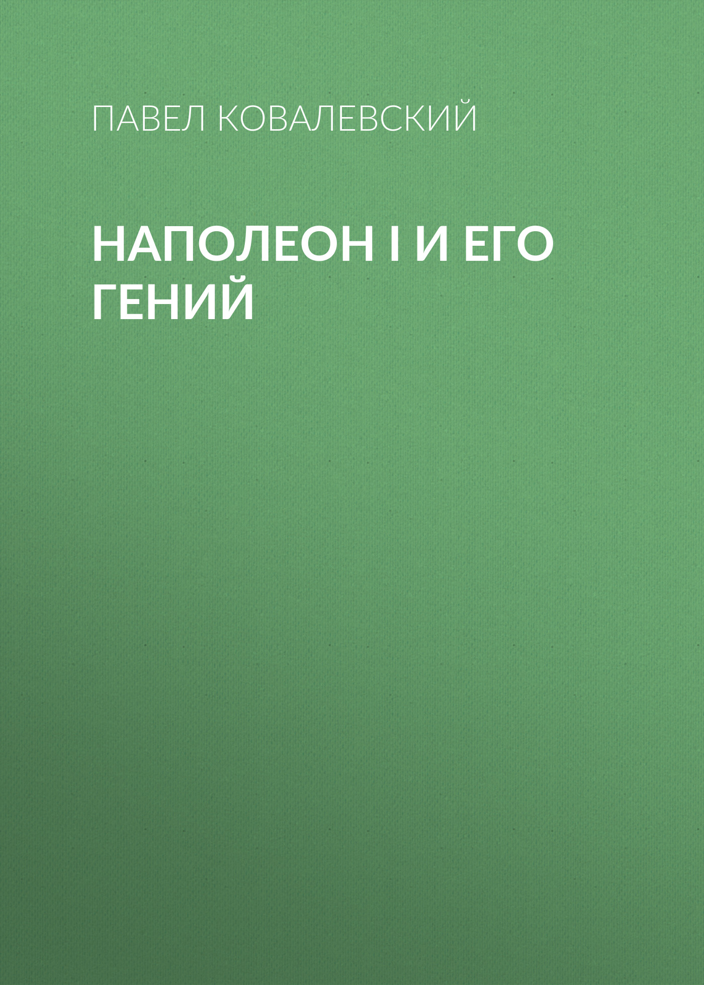 Купить книгу Наполеон I и его гений, автора Павла Ковалевского