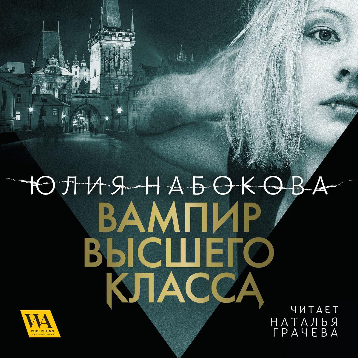 Купить книгу Вампир высшего класса, автора Юлии Набоковой