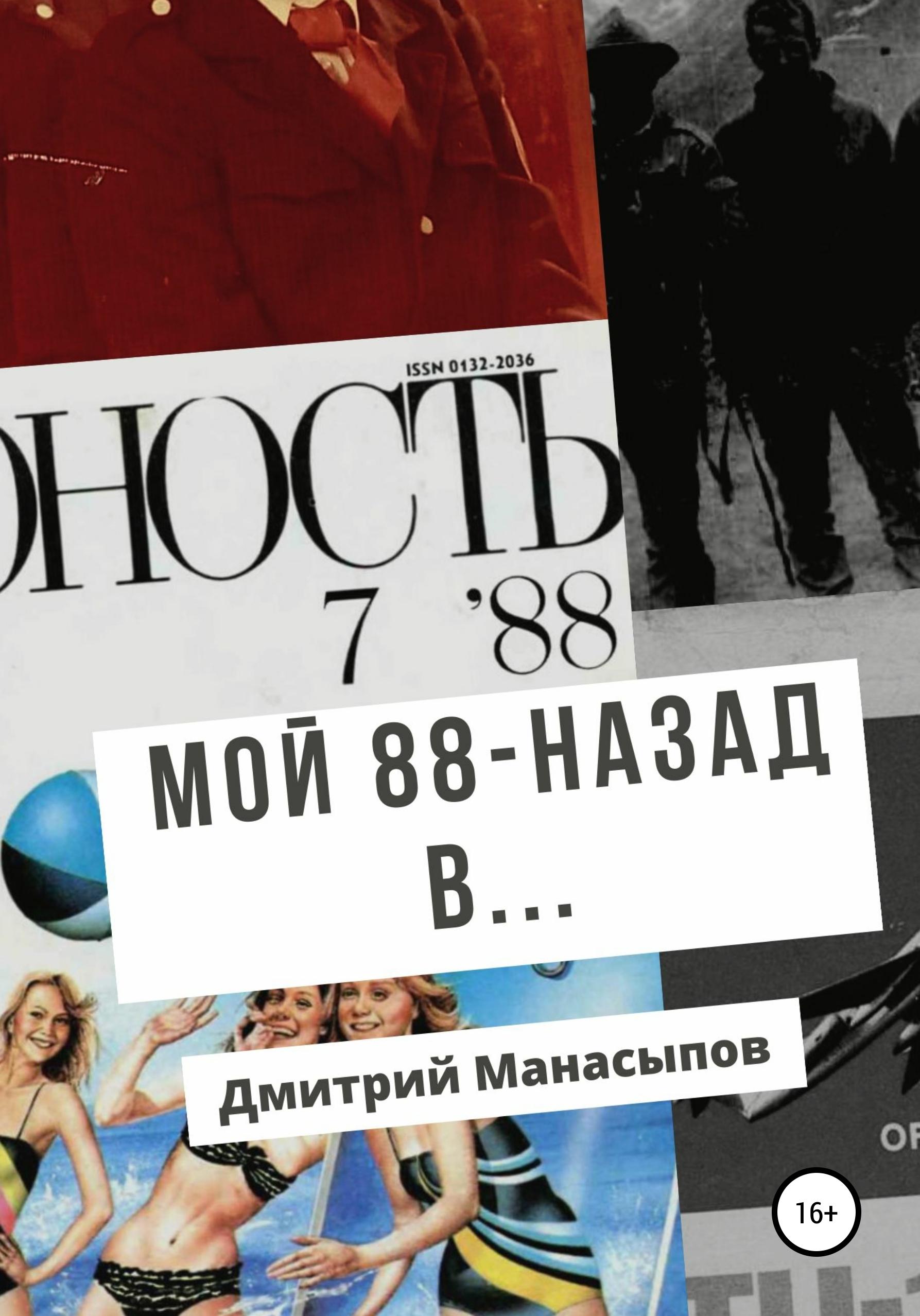 Дмитрий Манасыпов - Мой 88-ой: назад в…