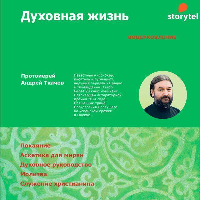 Купить книгу Духовная жизнь. Первая ступень: Воцерковление, автора протоиерея Андрей Ткачев