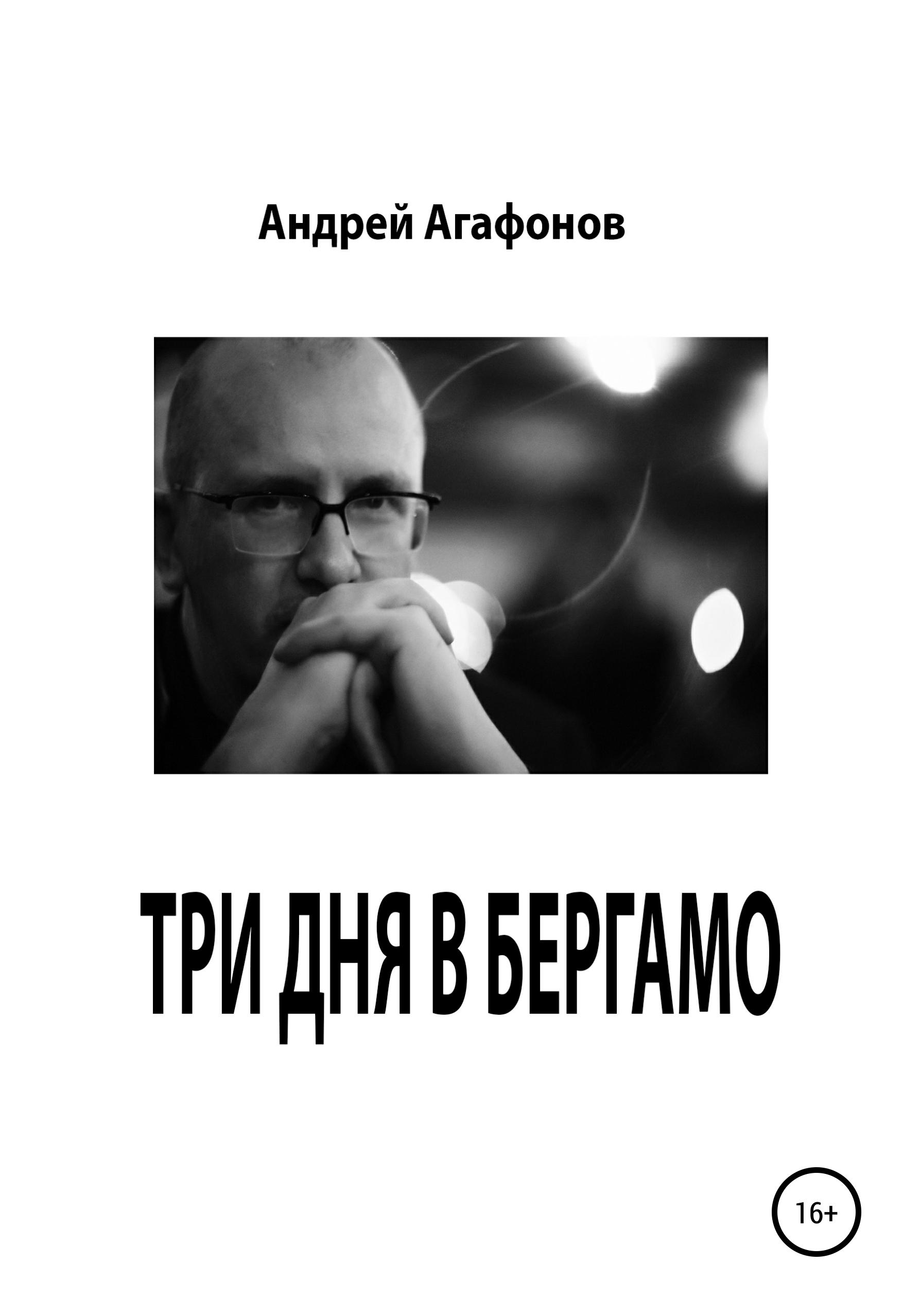 Андрей Агафонов - Три дня в Бергамо
