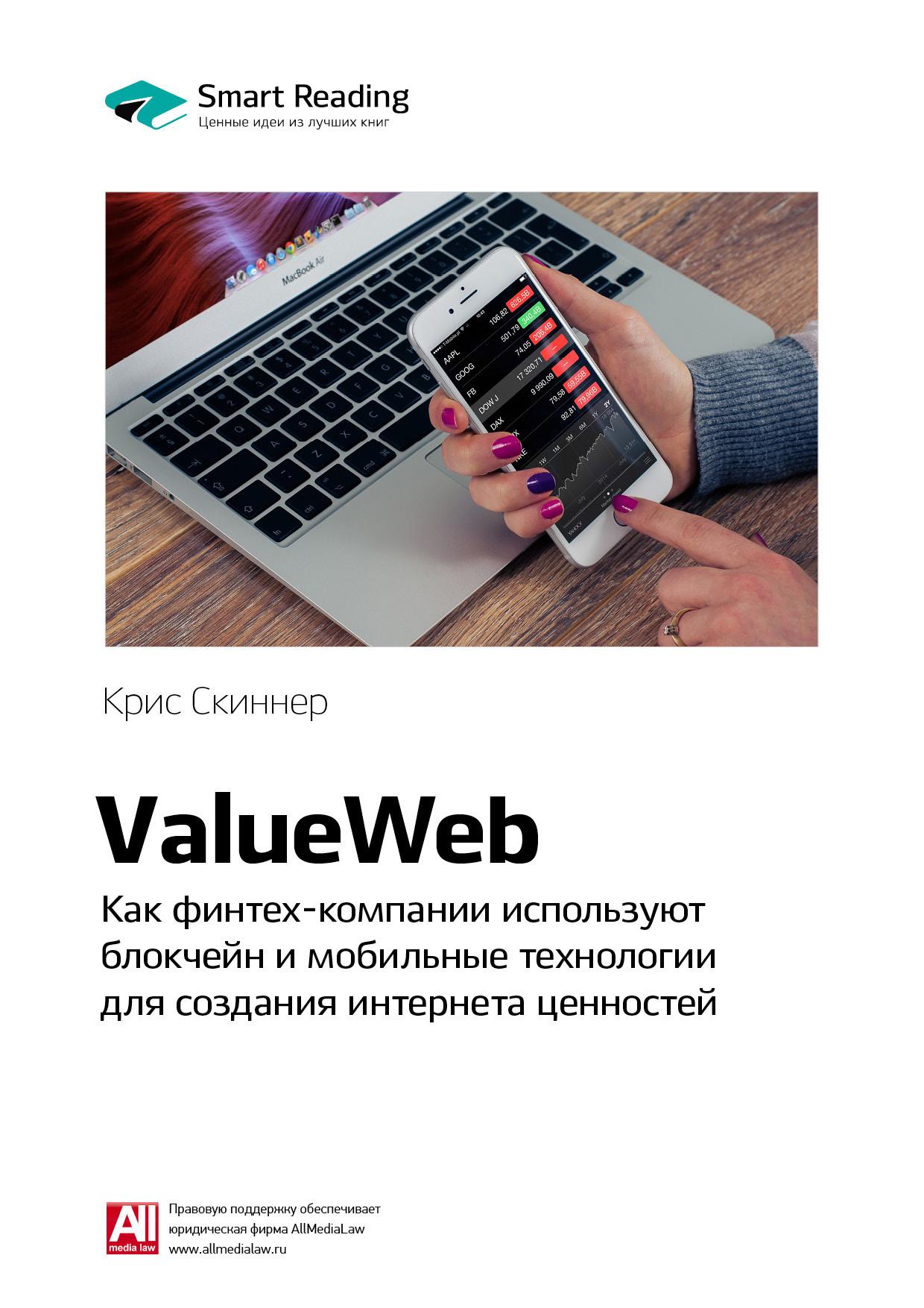 Купить книгу Ключевые идеи книги: ValueWeb. Как финтех-компании используют блокчейн и мобильные технологии для создания интернета ценностей. Крис Скиннер, автора М. С. Иванова