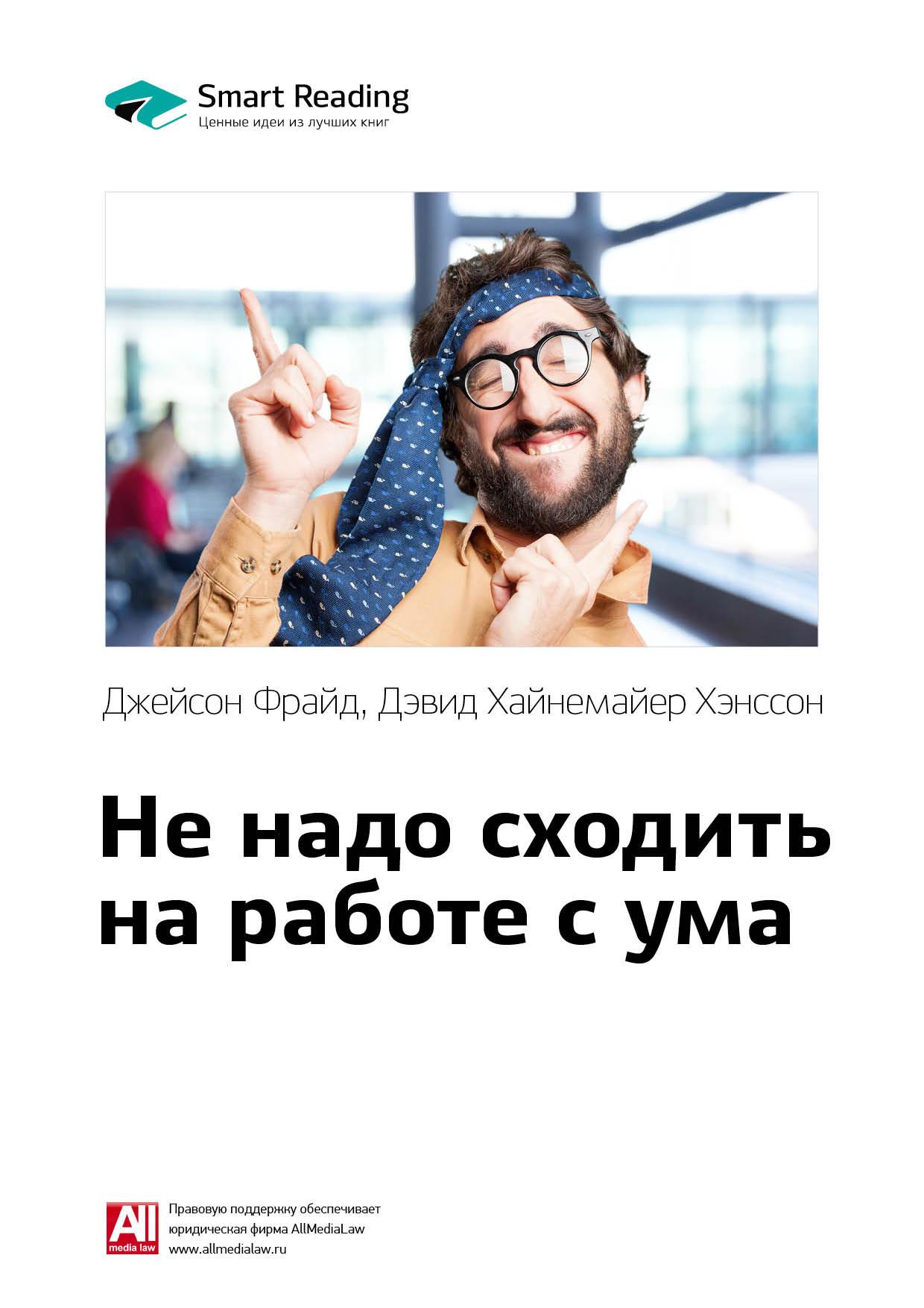 Купить книгу Ключевые идеи книги: Не надо сходить на работе с ума. Джейсон Фрайд, Дэвид Хайнемайер Хенссон, автора М. С. Иванова