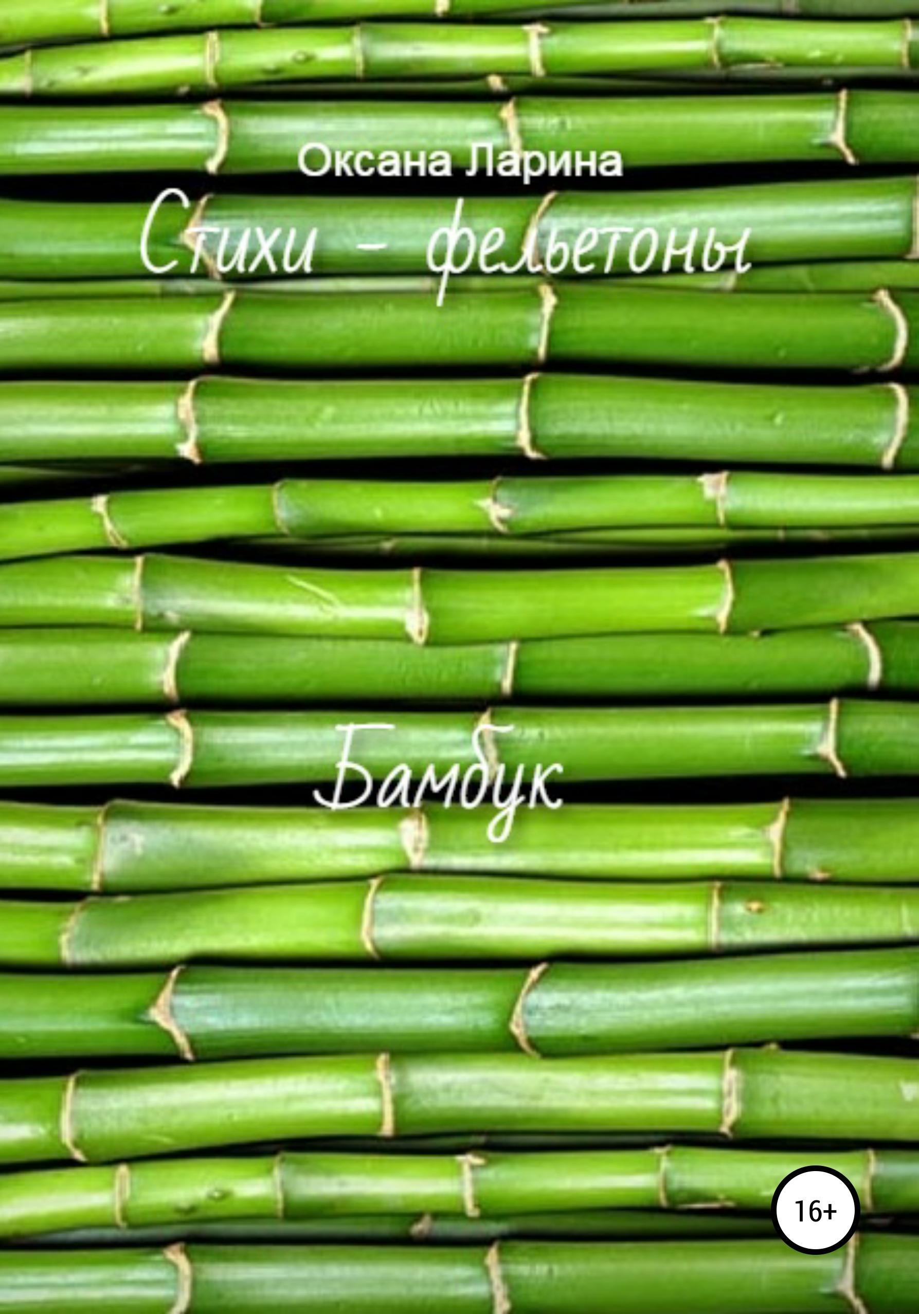 Купить книгу Бамбук. Стихи – фельетоны, автора Оксаны Евгеньевны Лариной