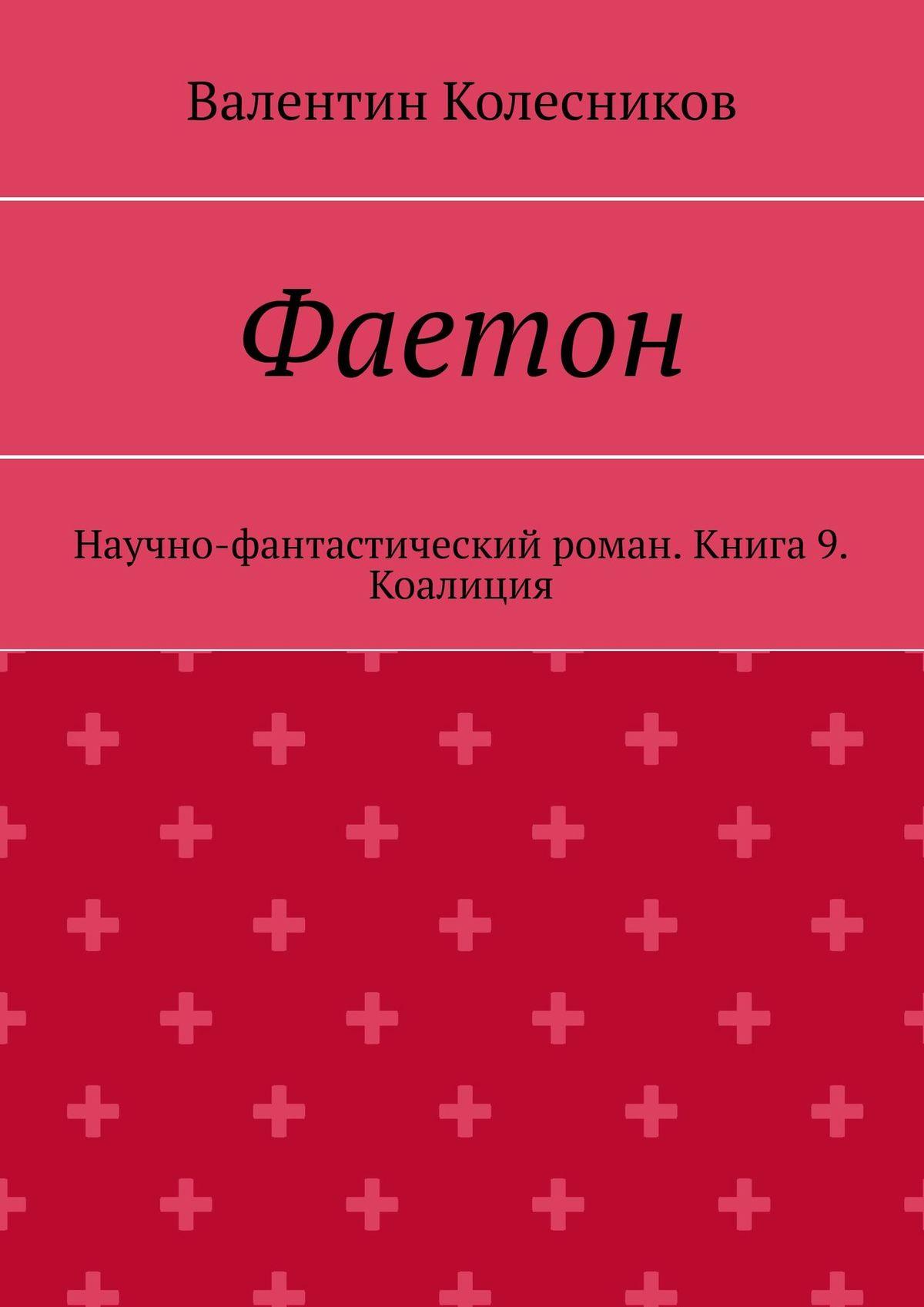 Валентин Колесников - Фаетон. Научно-фантастический роман. Книга 9. Коалиция