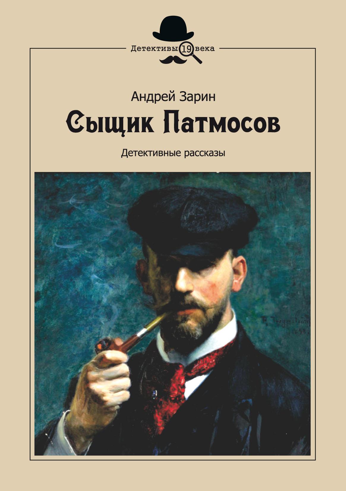 Андрей Зарин - Сыщик Патмосов. Детективные рассказы