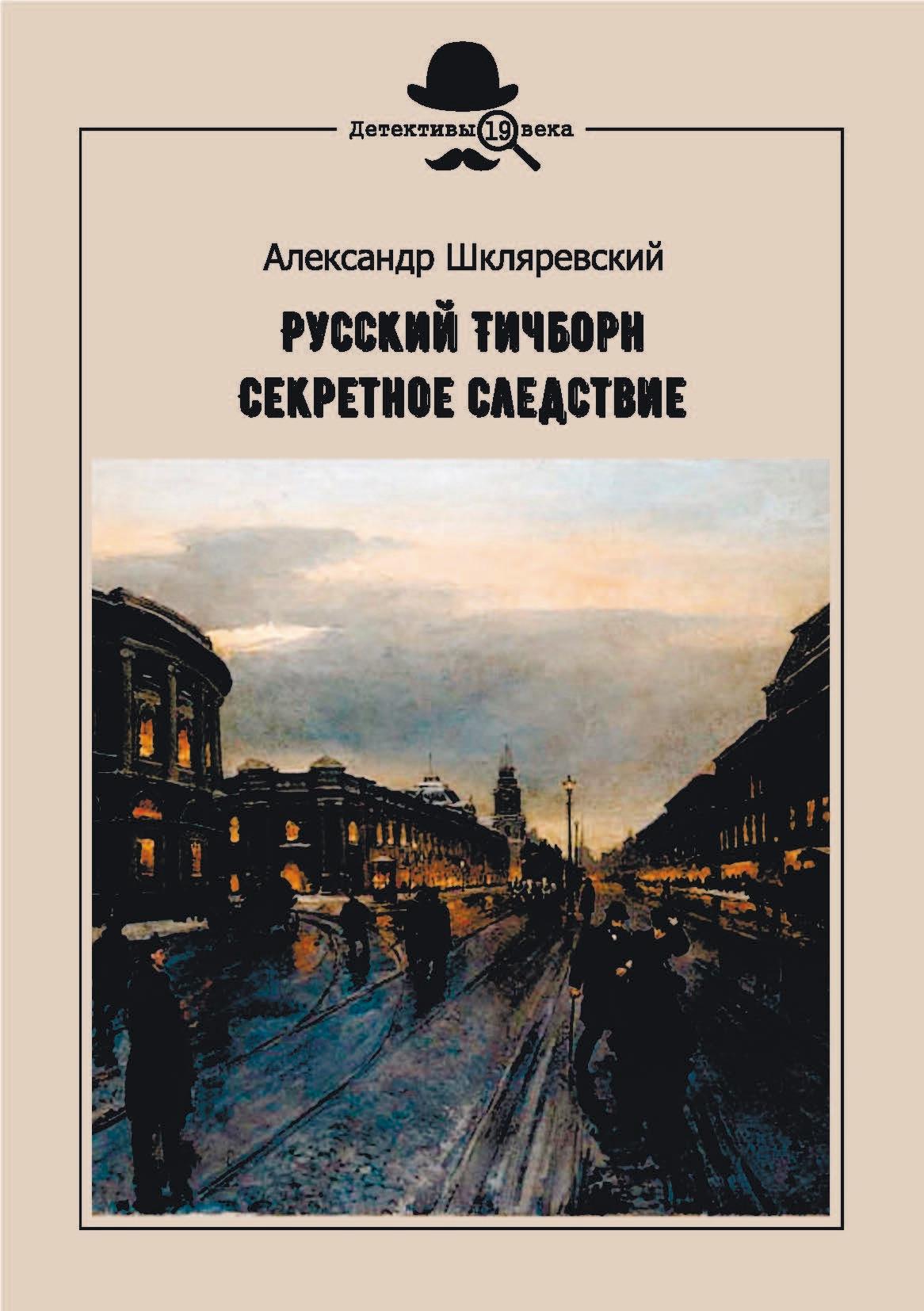 Купить книгу Русский Тичборн. Секретное следствие, автора Александра Шкляревского