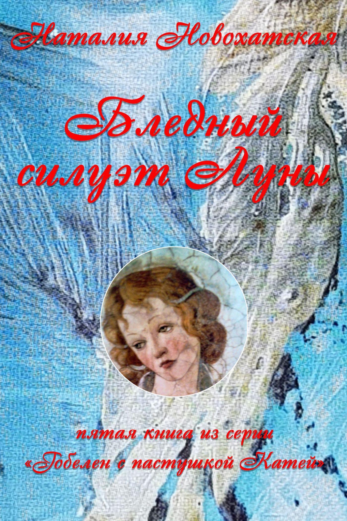 Наталия Новохатская - Гобелен с пастушкой Катей. Книга 5. Бледный силуэт Луны