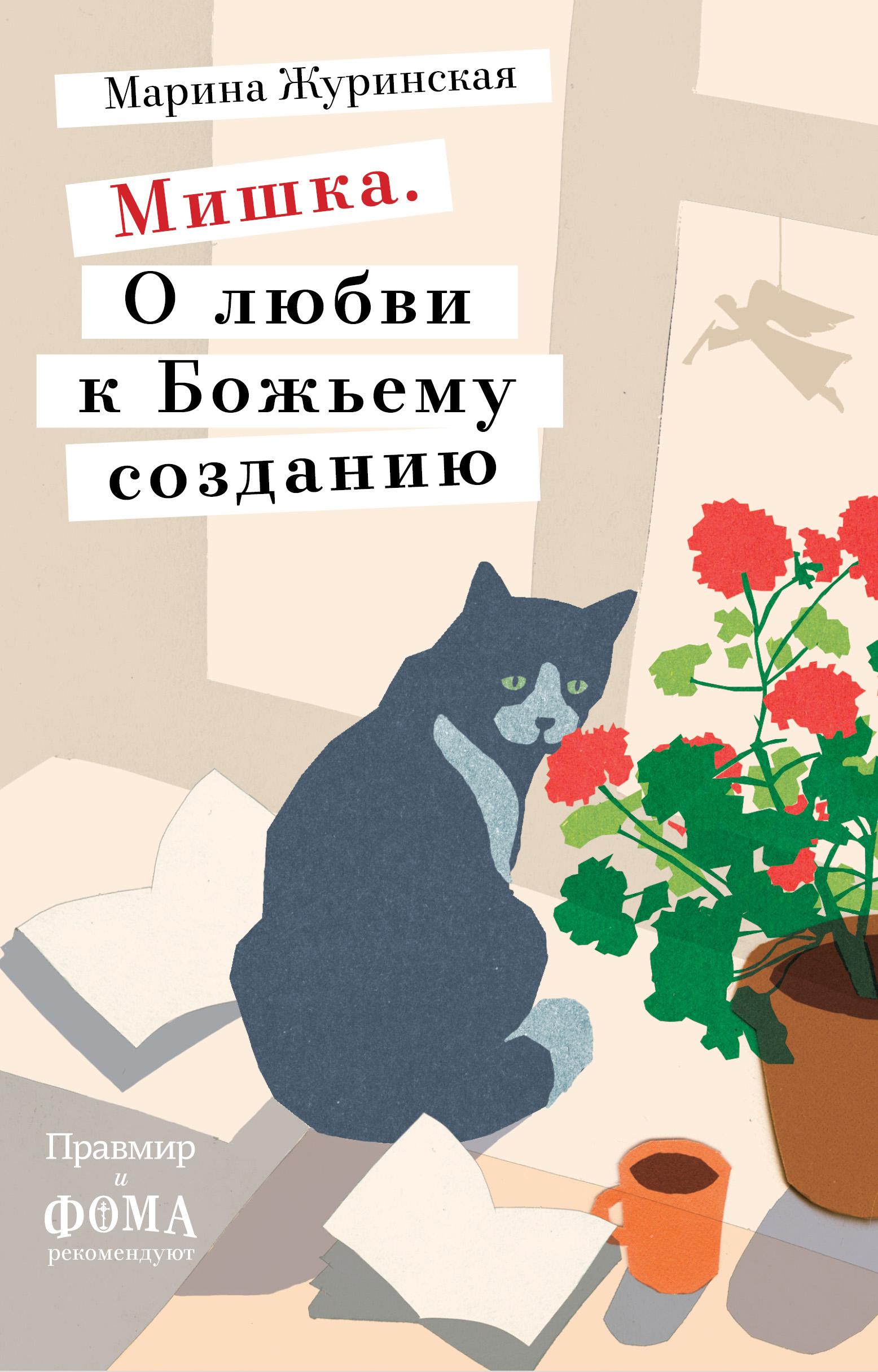 Купить книгу Мишка. О любви к Божьему созданию, автора Марины Журинской