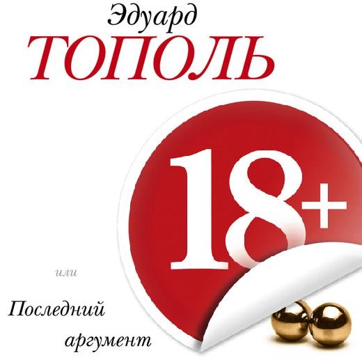 Купить книгу 18+, или Последний аргумент, автора Эдуарда Тополя