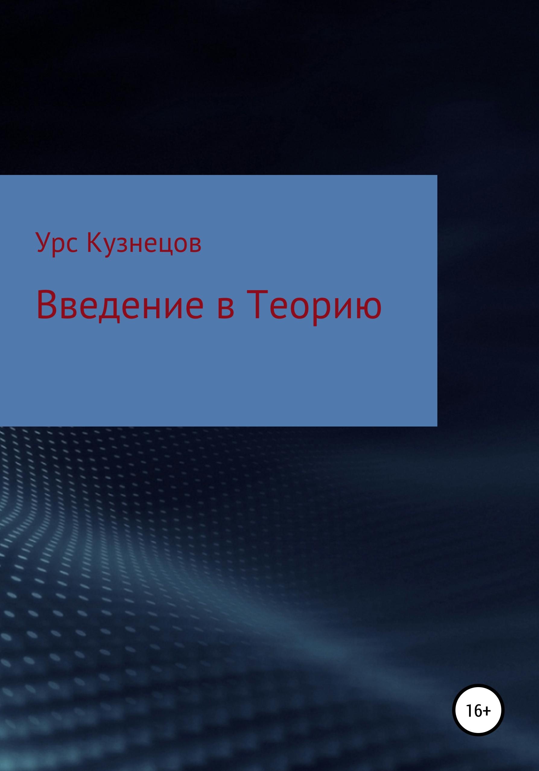 Урс Кузнецов - Введение в Теорию
