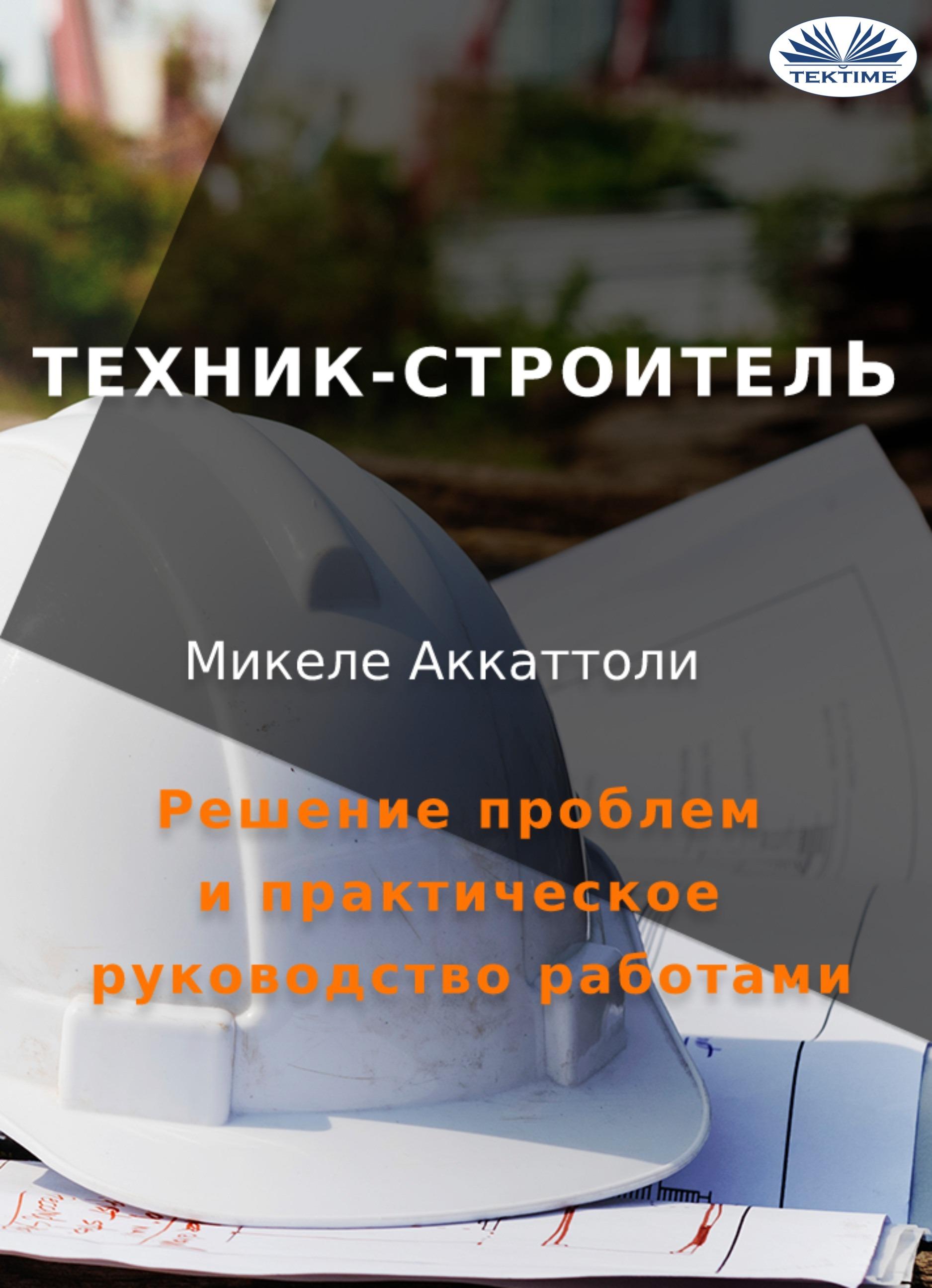 Купить книгу Техник-Строитель, автора