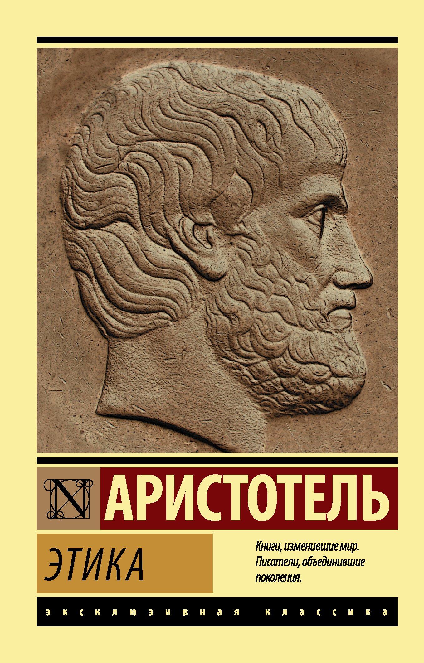 Купить книгу Этика, автора Аристотеля