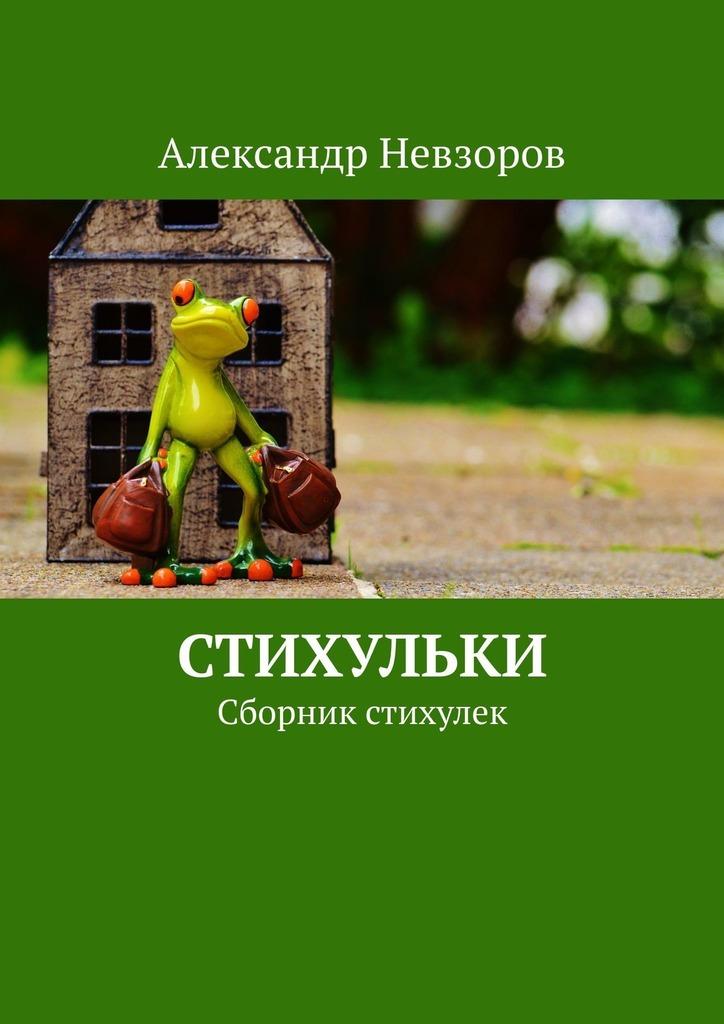 Александр Невзоров - Стихульки. Сборник стихулек