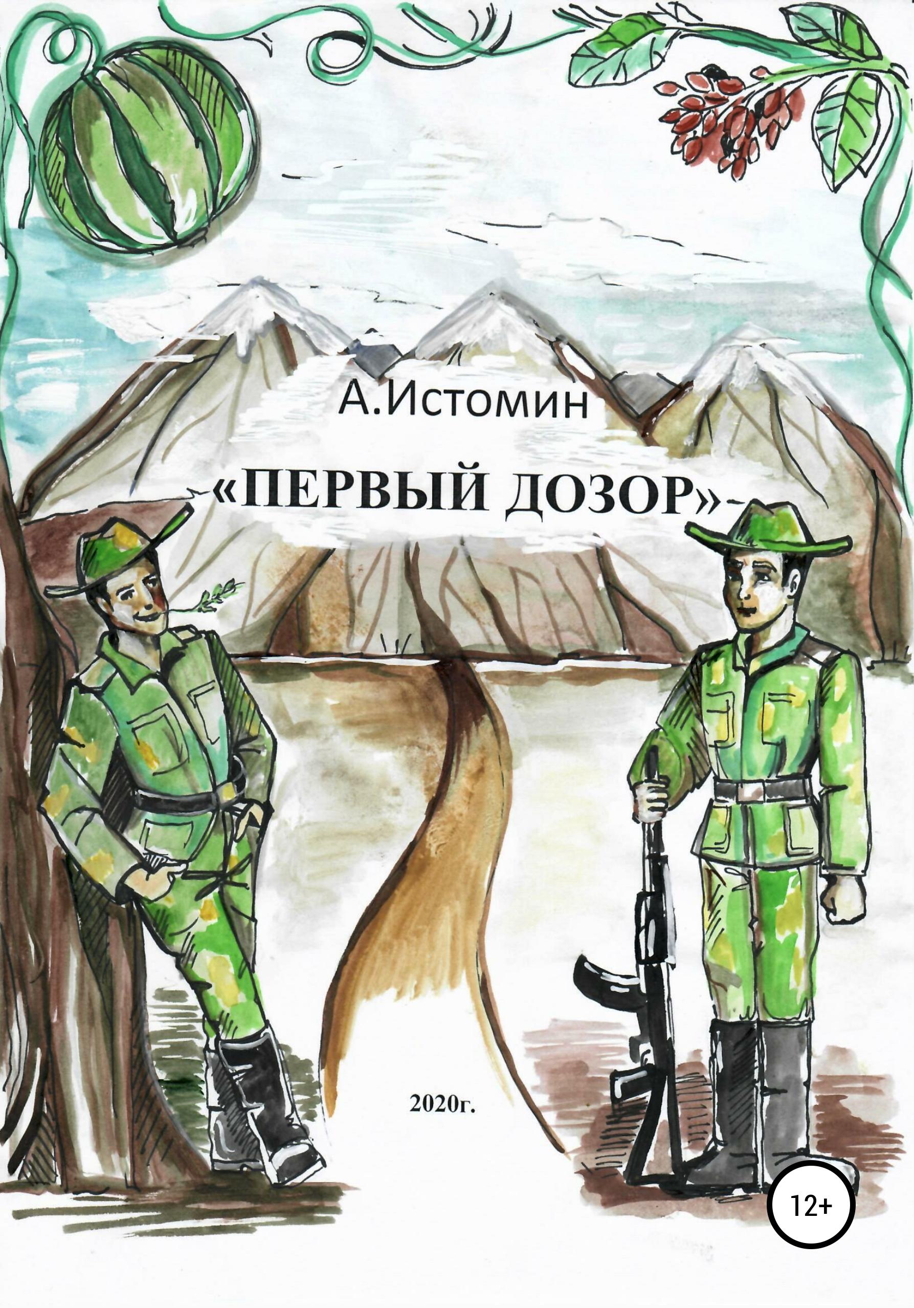 Андрей Истомин - Первый дозор