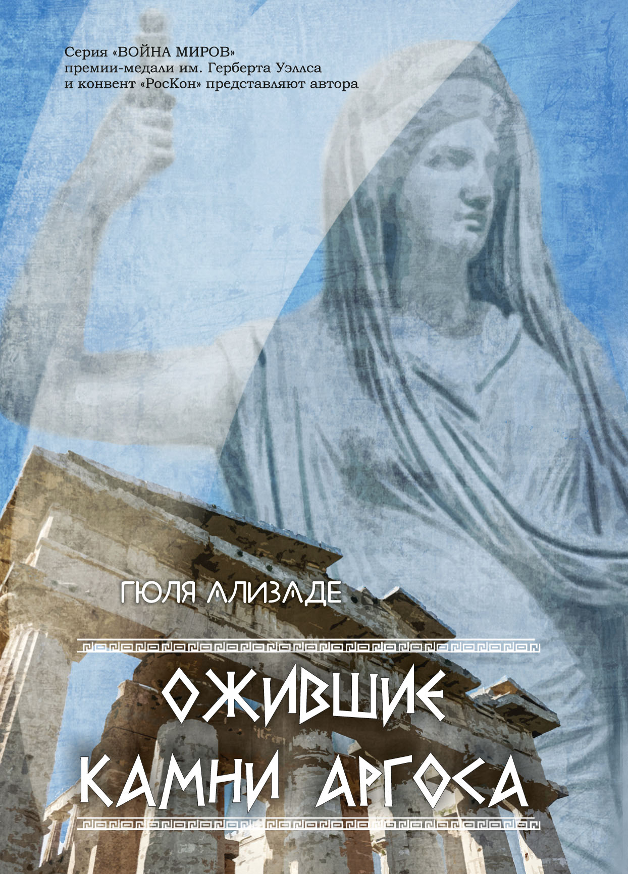 Гюльшен Ализаде - Ожившие камни Аргоса