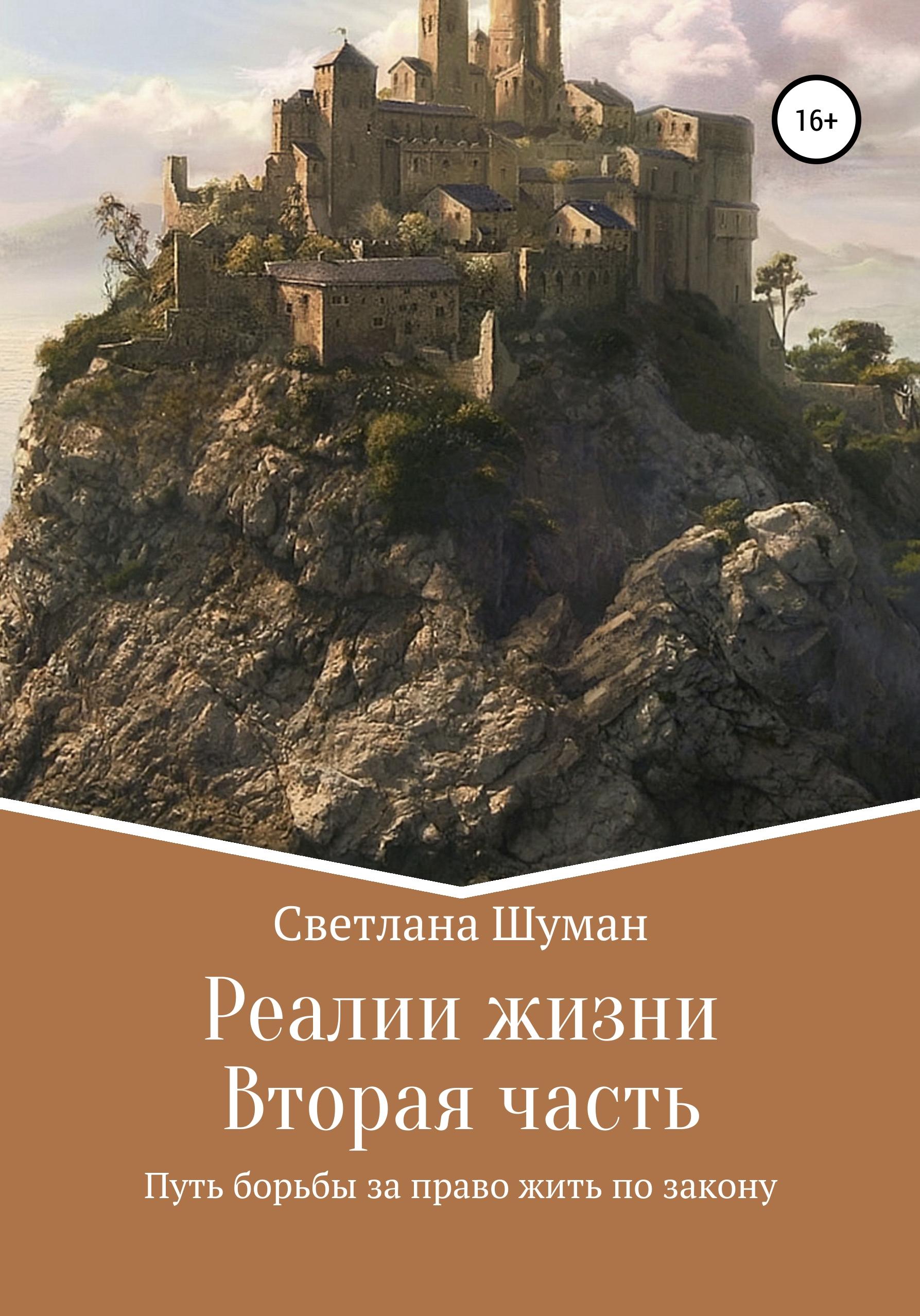 Светлана Шуман - Реалии жизни. Вторая часть. Путь борьбы за право жить по закону