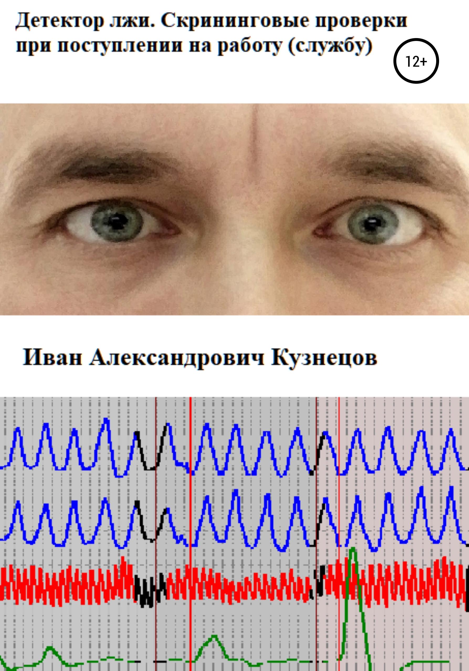 Иван Кузнецов - Полиграфолог. Скрининговые проверки при трудоустройстве