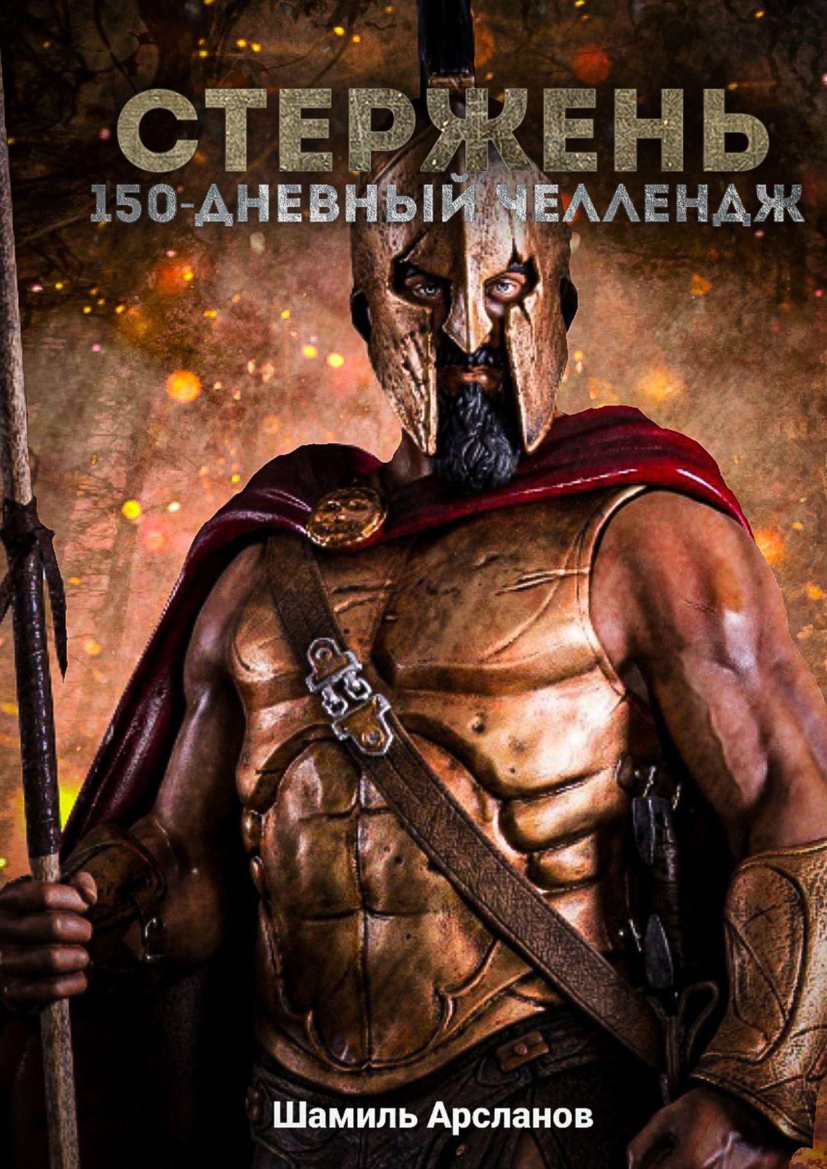 Шамиль Арсланов - Стержень. 150-дневный челлендж