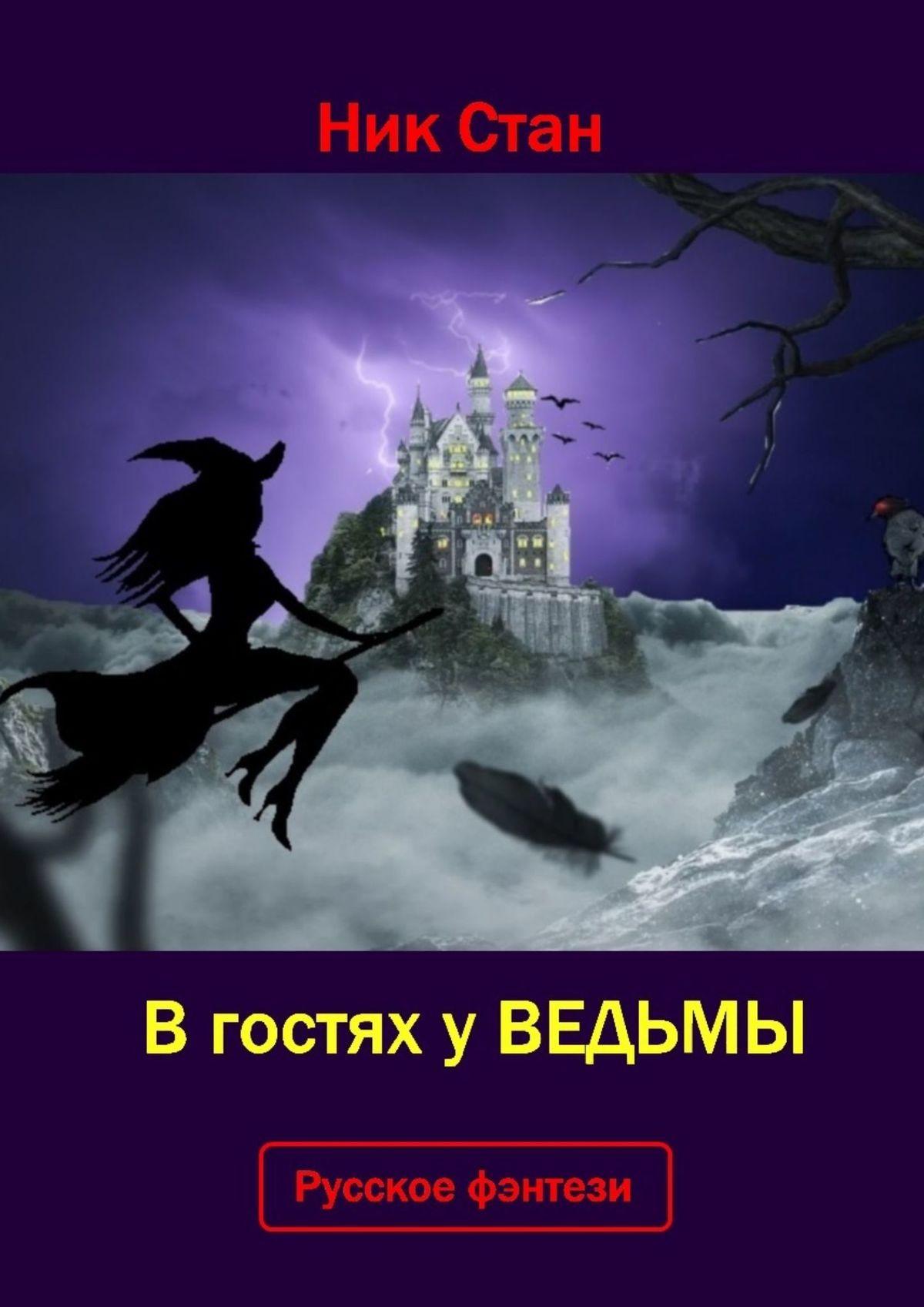 Ник Стан - Вгостяхуведьмы