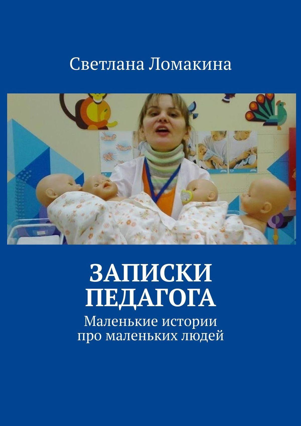 Светлана Севрикова - Записки педагога. Маленькие истории про маленьких людей