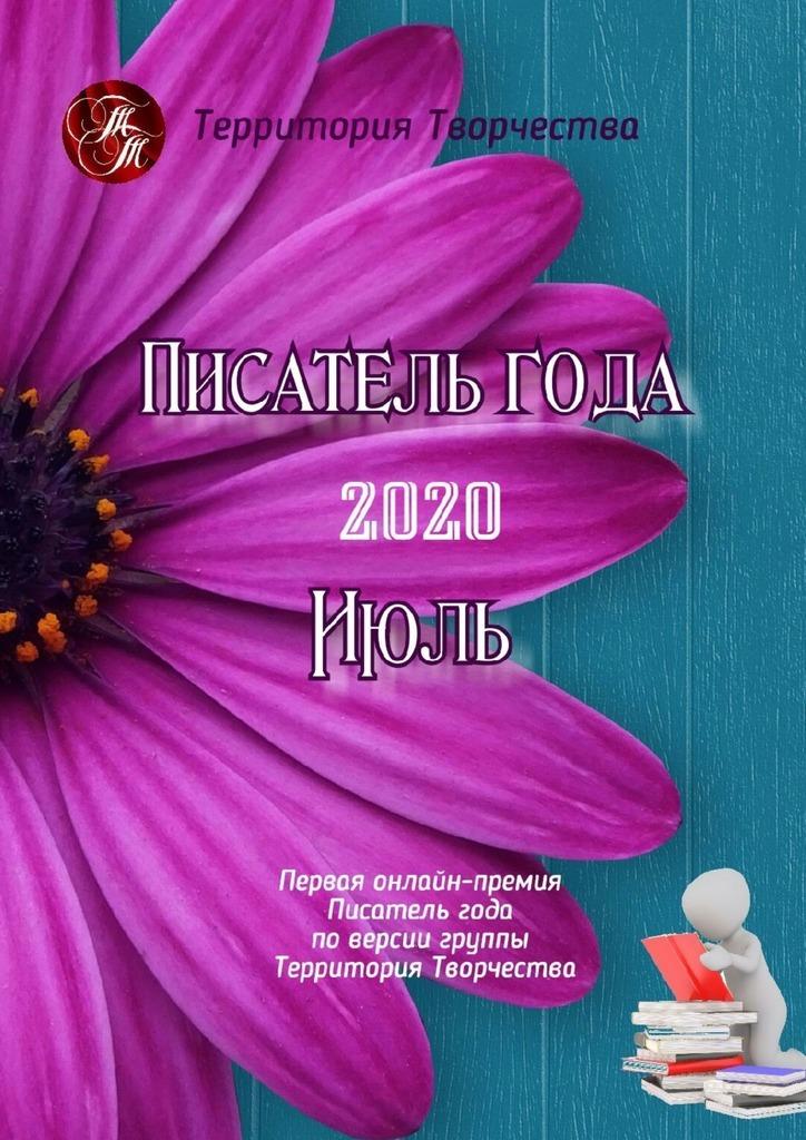 Валентина Спирина - Писатель года– 2020.Июль. Первая онлайн-премия «Писатель года» по версии группы «Территория Творчества»
