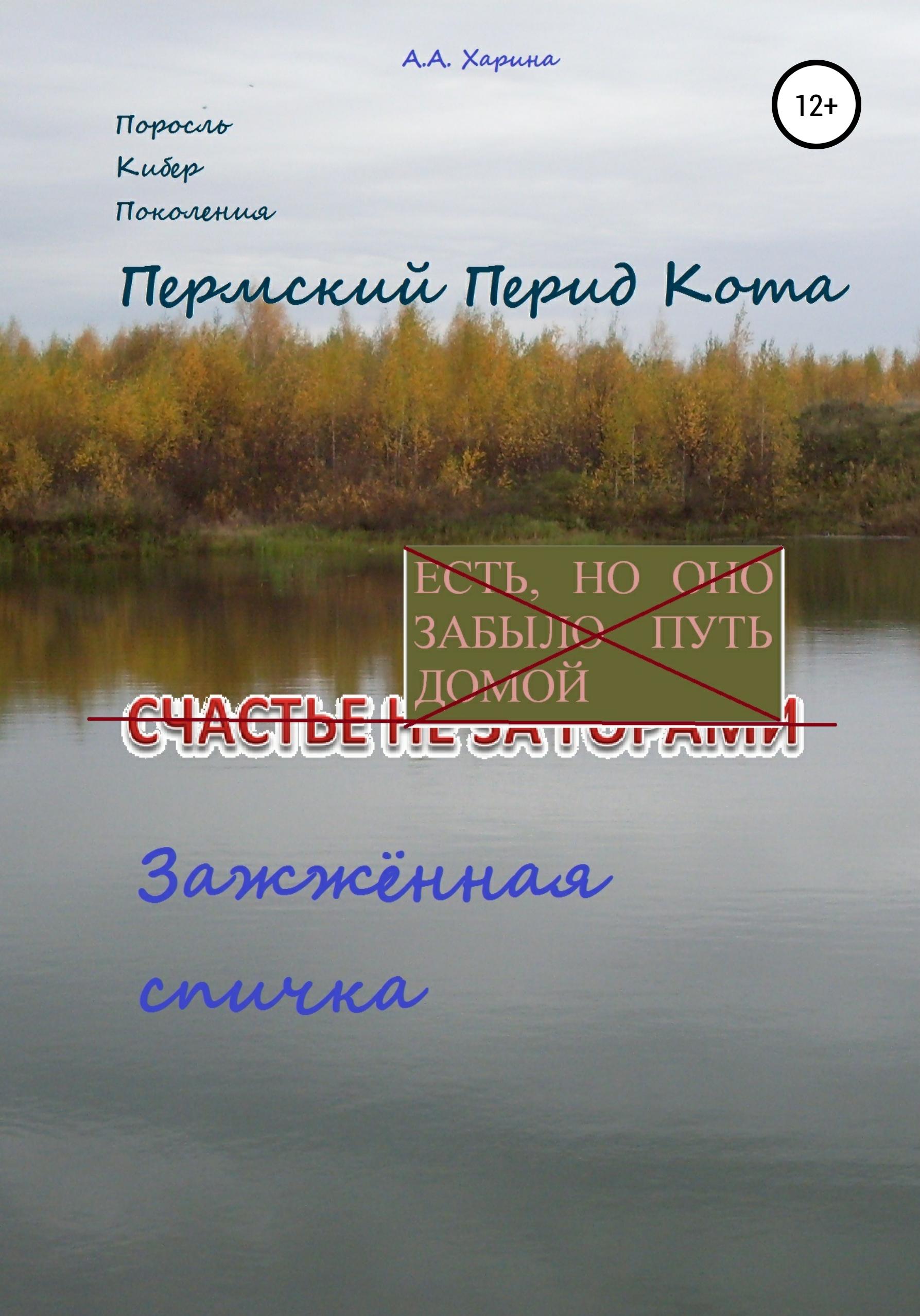 Алевтина Харина - ПКП. Кот, Чума и другая кутерьма