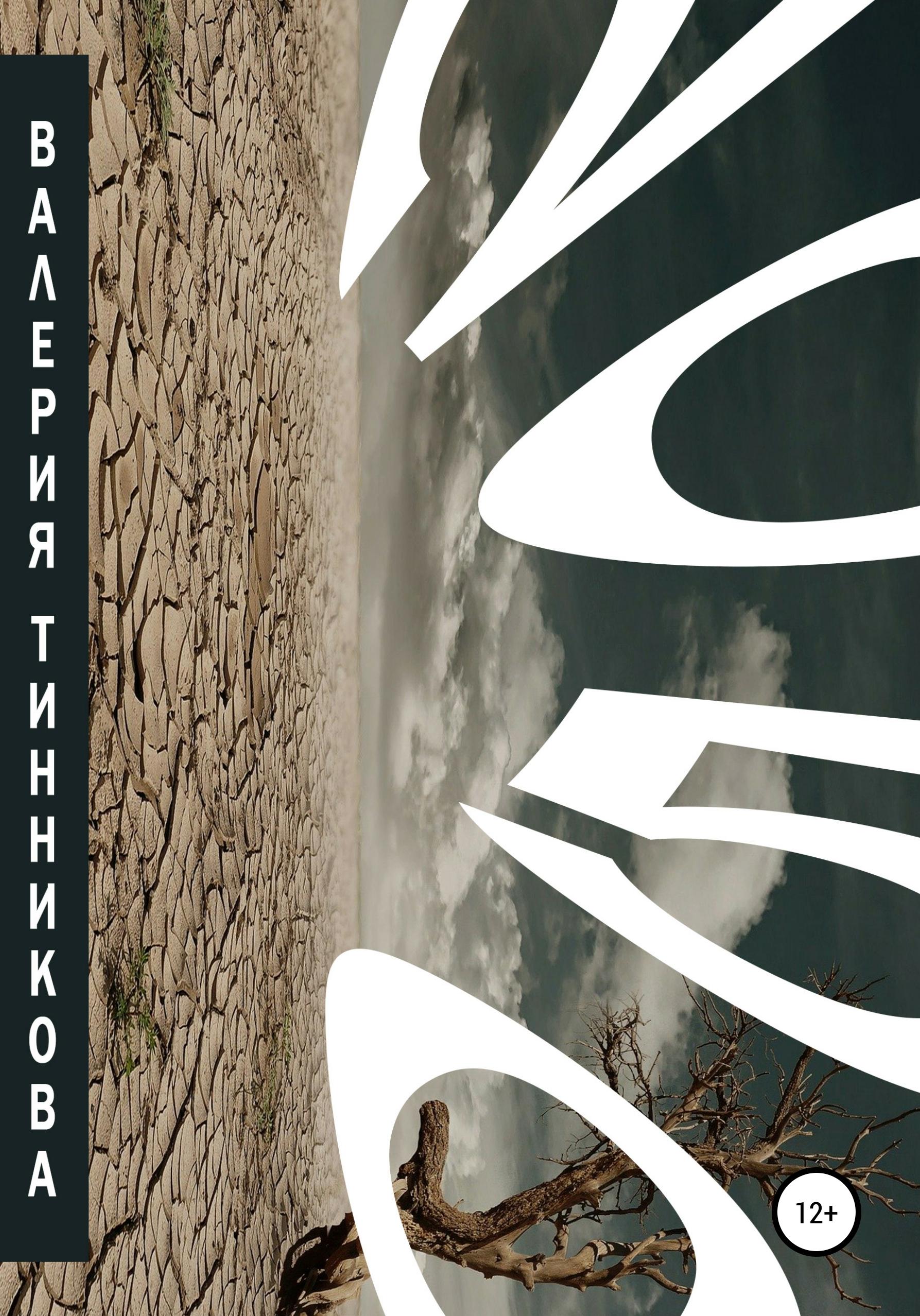 Валерия Тинникова - 2050