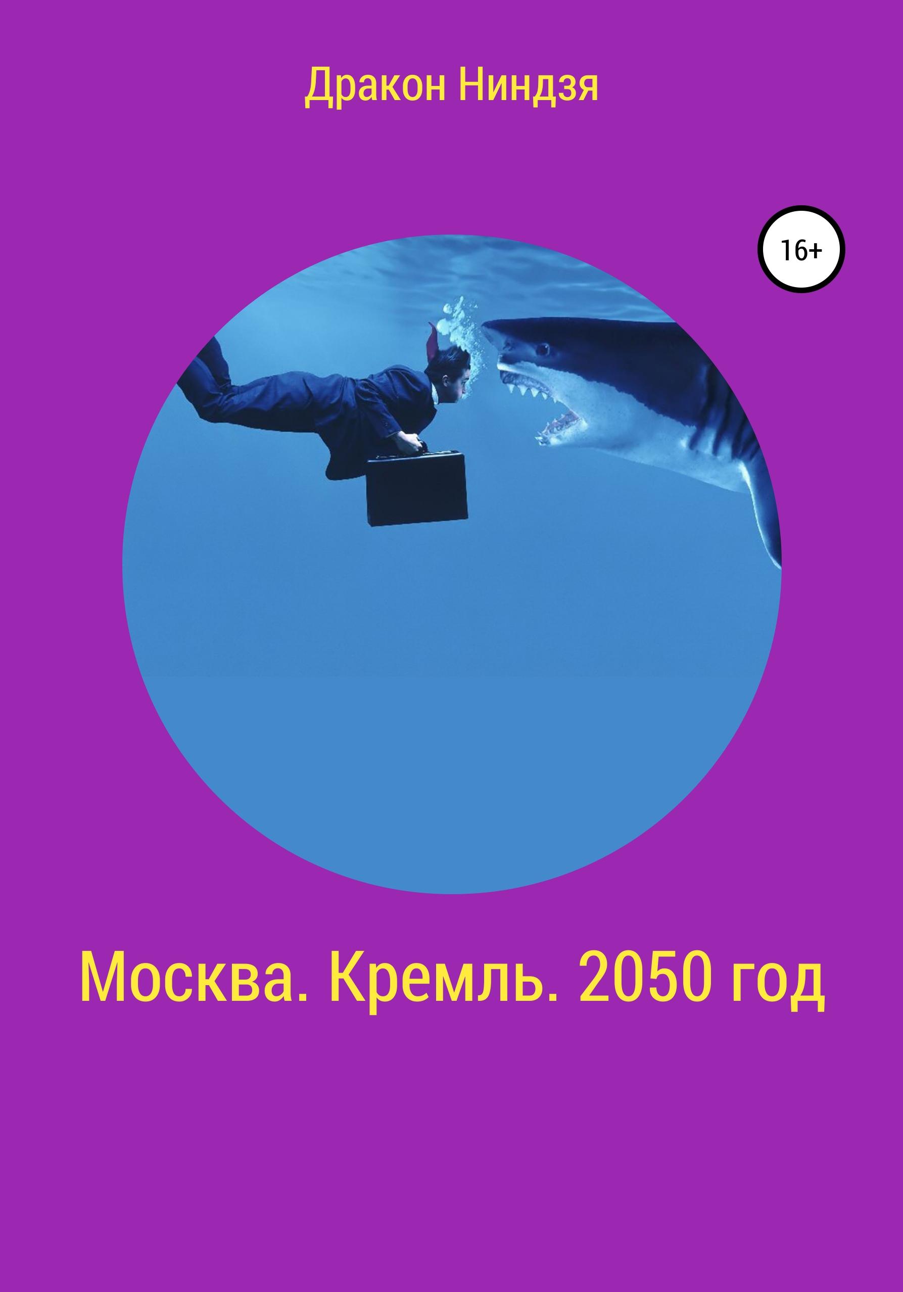 Дракон Ниндзя - Москва. Кремль. 2050 год