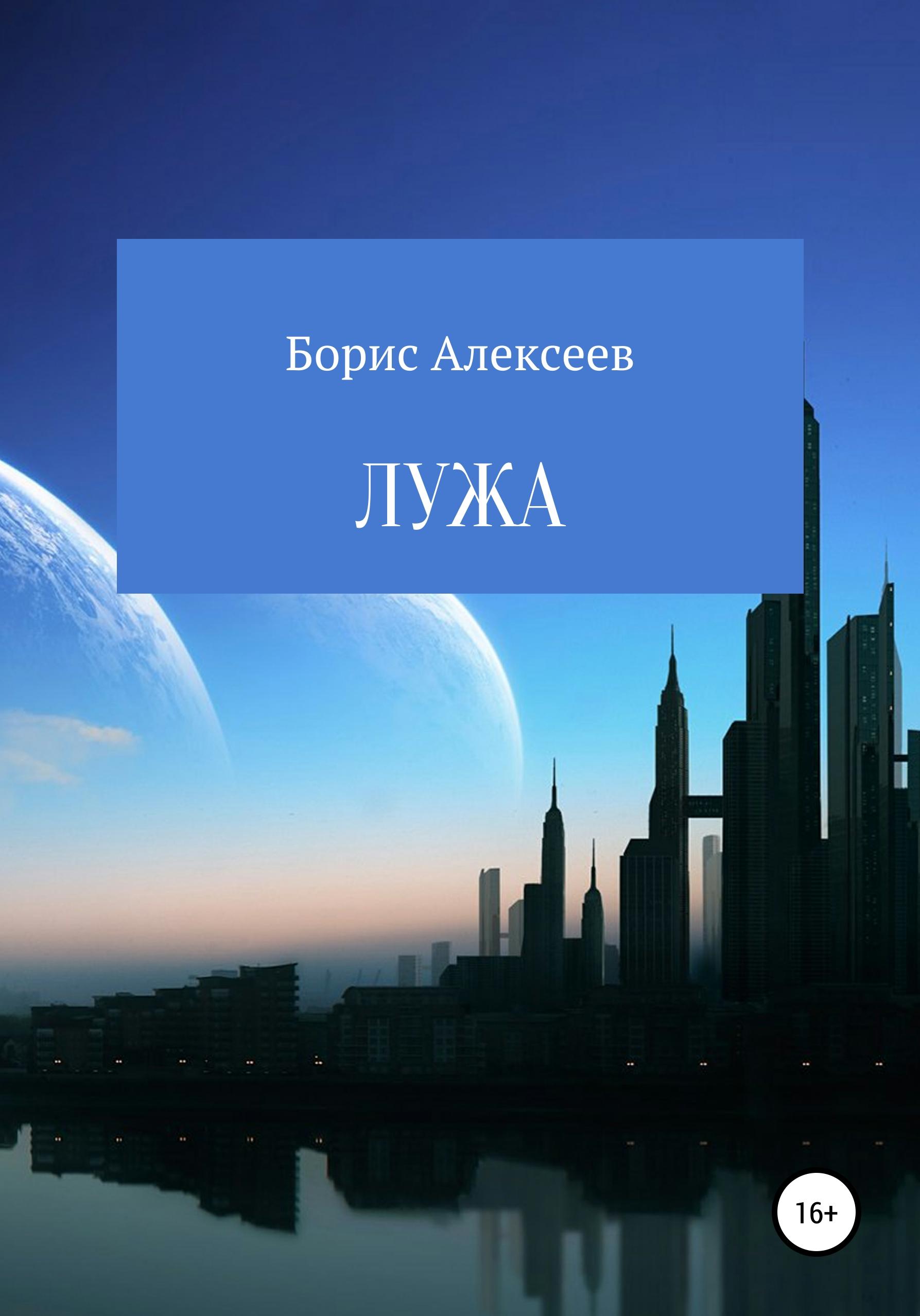Борис Алексеев - Лужа