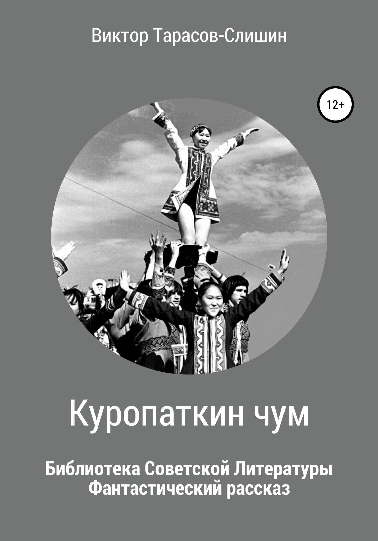 Виктор Тарасов-Слишин - Куропаткин чум