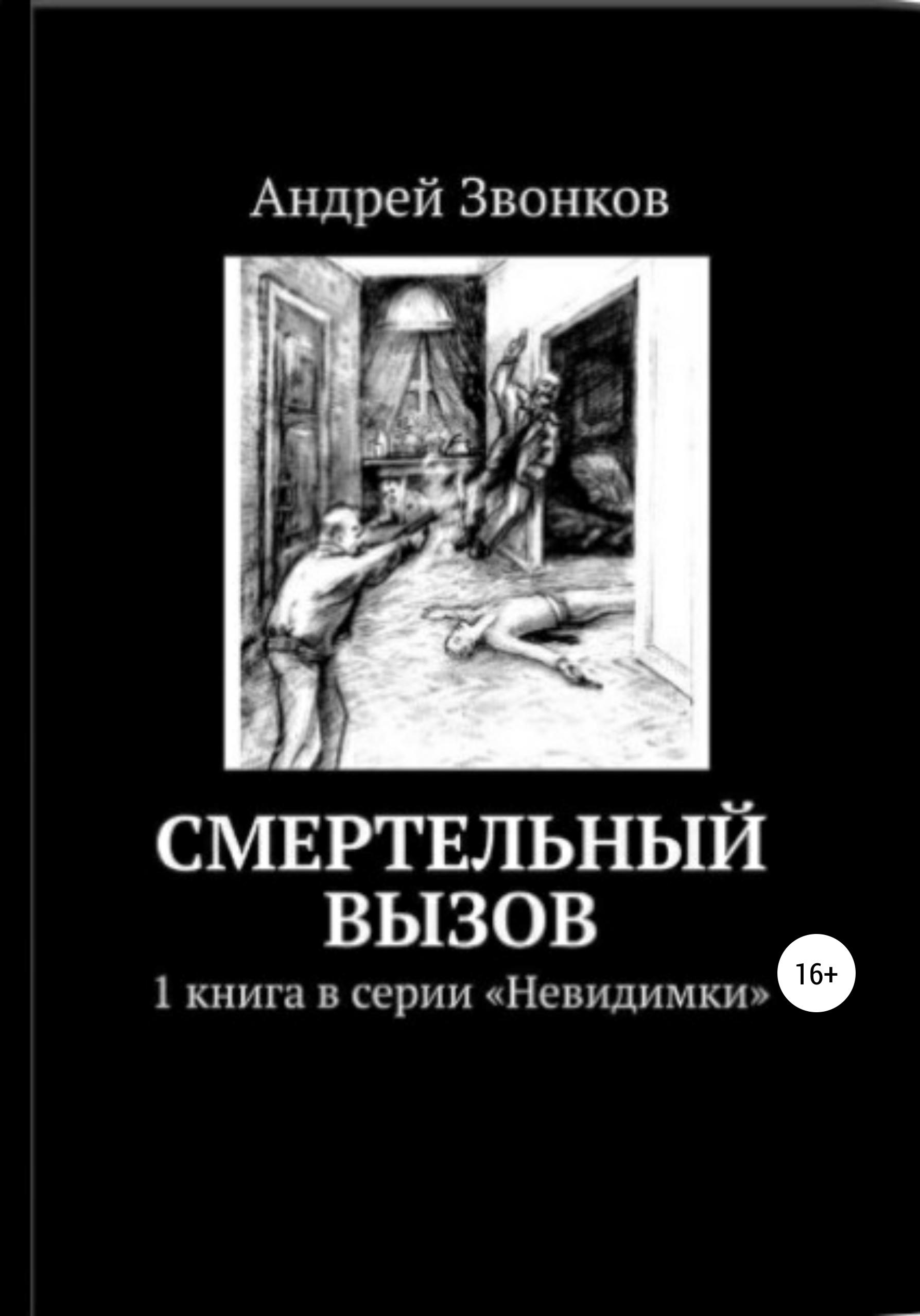 Андрей Звонков - Смертельный вызов