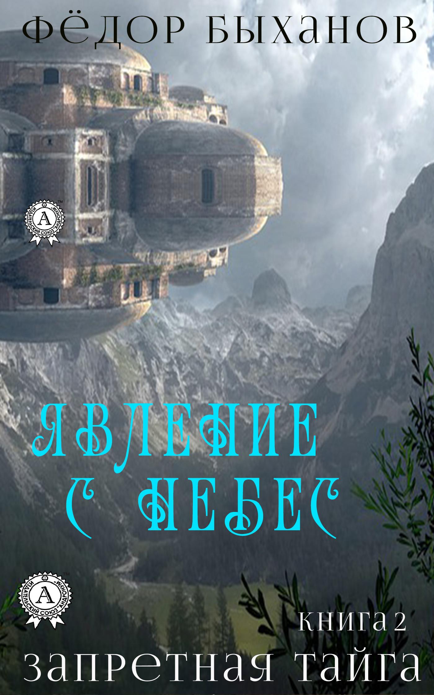 Фёдор Быханов - Явление с небес