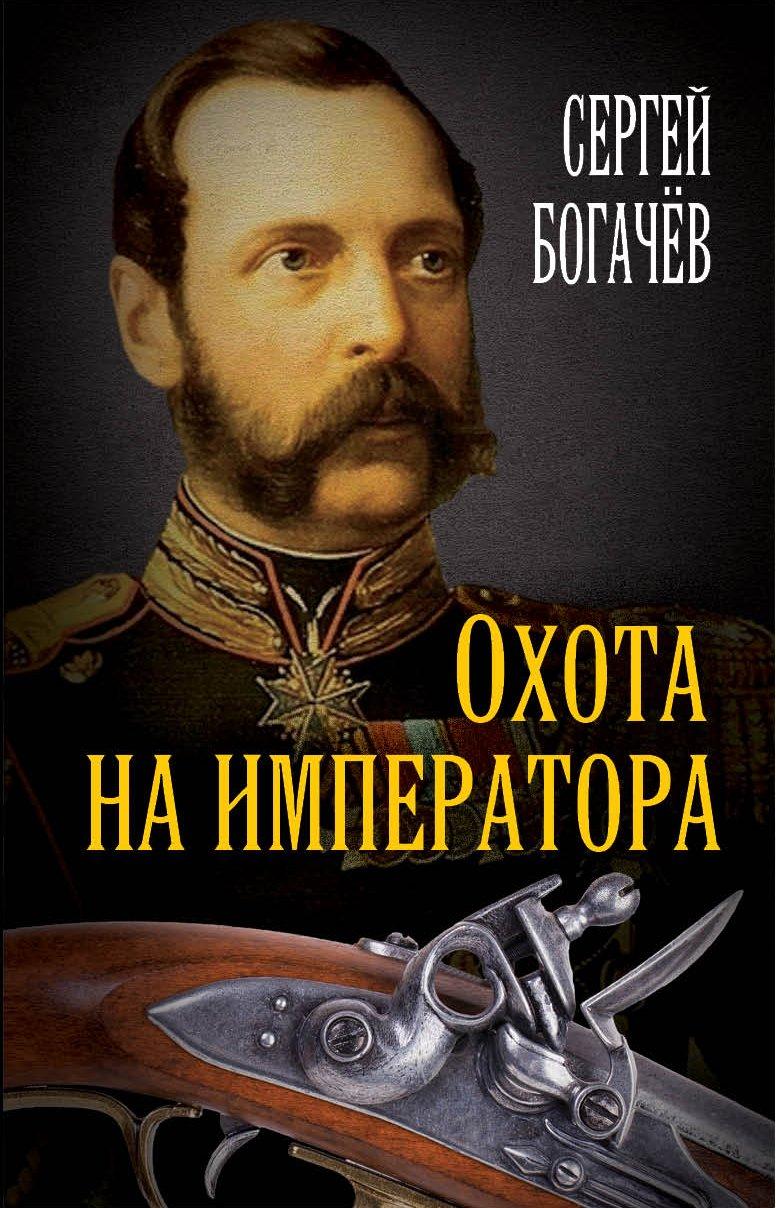 Сергей Богачев - Охота на императора