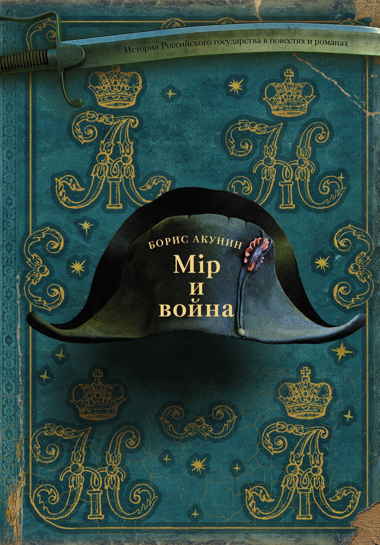 Борис Акунин - Мир и война