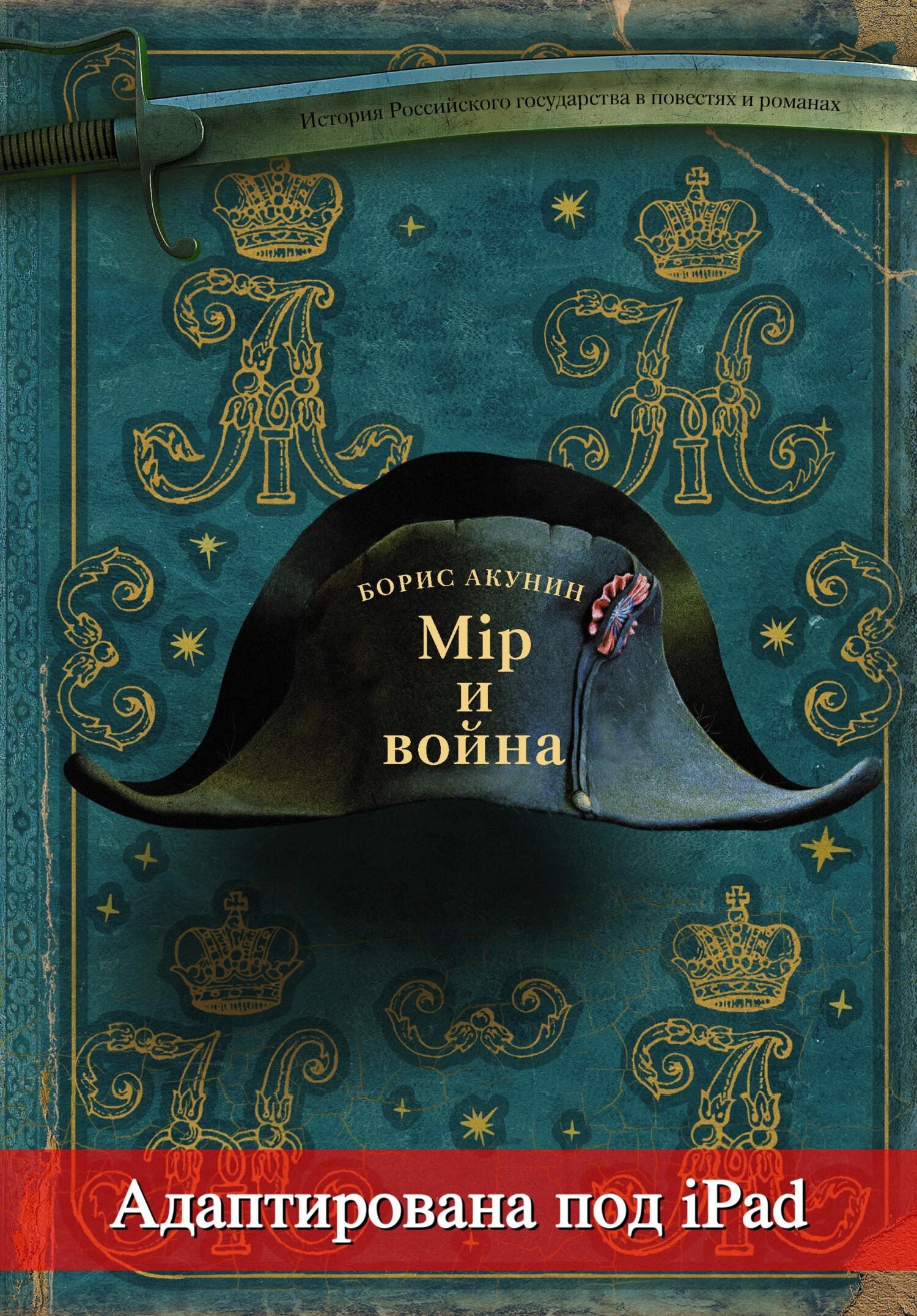 Борис Акунин - Мир и война (адаптирована под iPad)