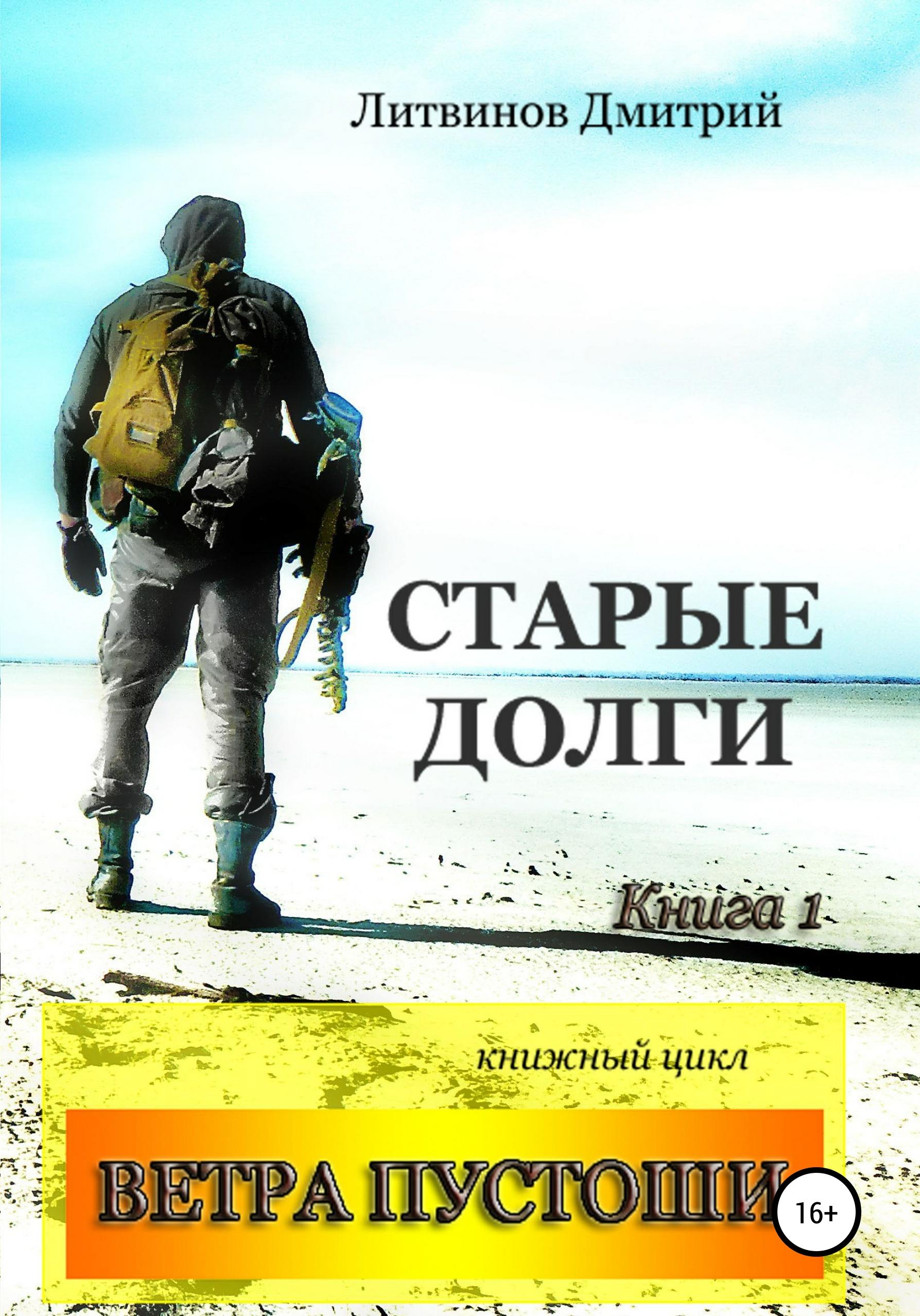Дмитрий Литвинов - Ветра Пустоши. Книга 1. Старые долги
