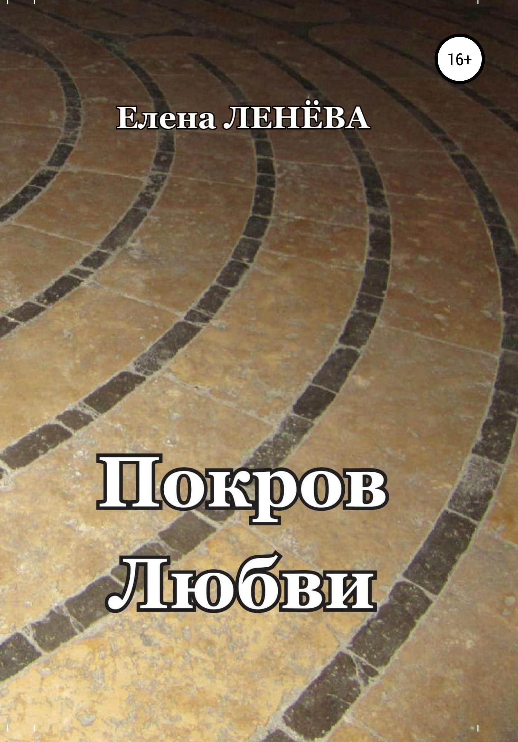 Елена Ленёва - Покров любви