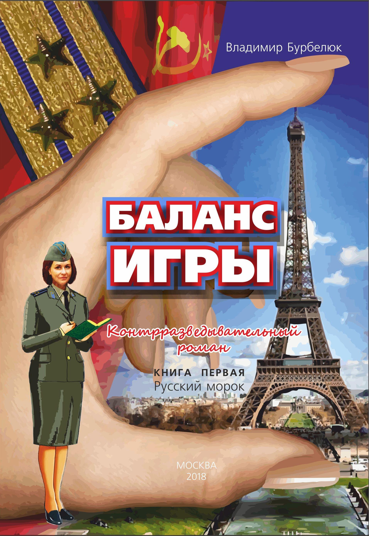 Владимир Бурбелюк - Баланс игры. Контрразведывательный роман. Книга 1. Русский морок
