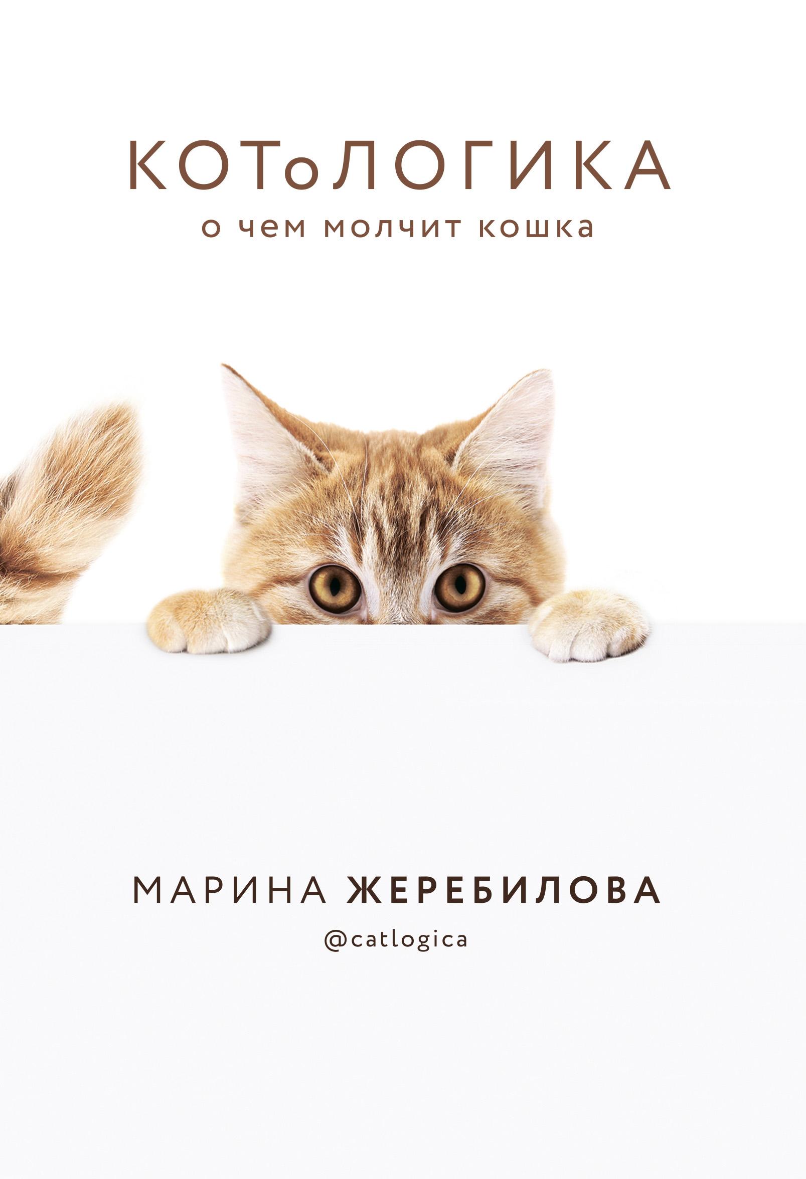 Купить книгу КОТоЛОГИКА. О чем молчит кошка, автора Марины Жеребиловой