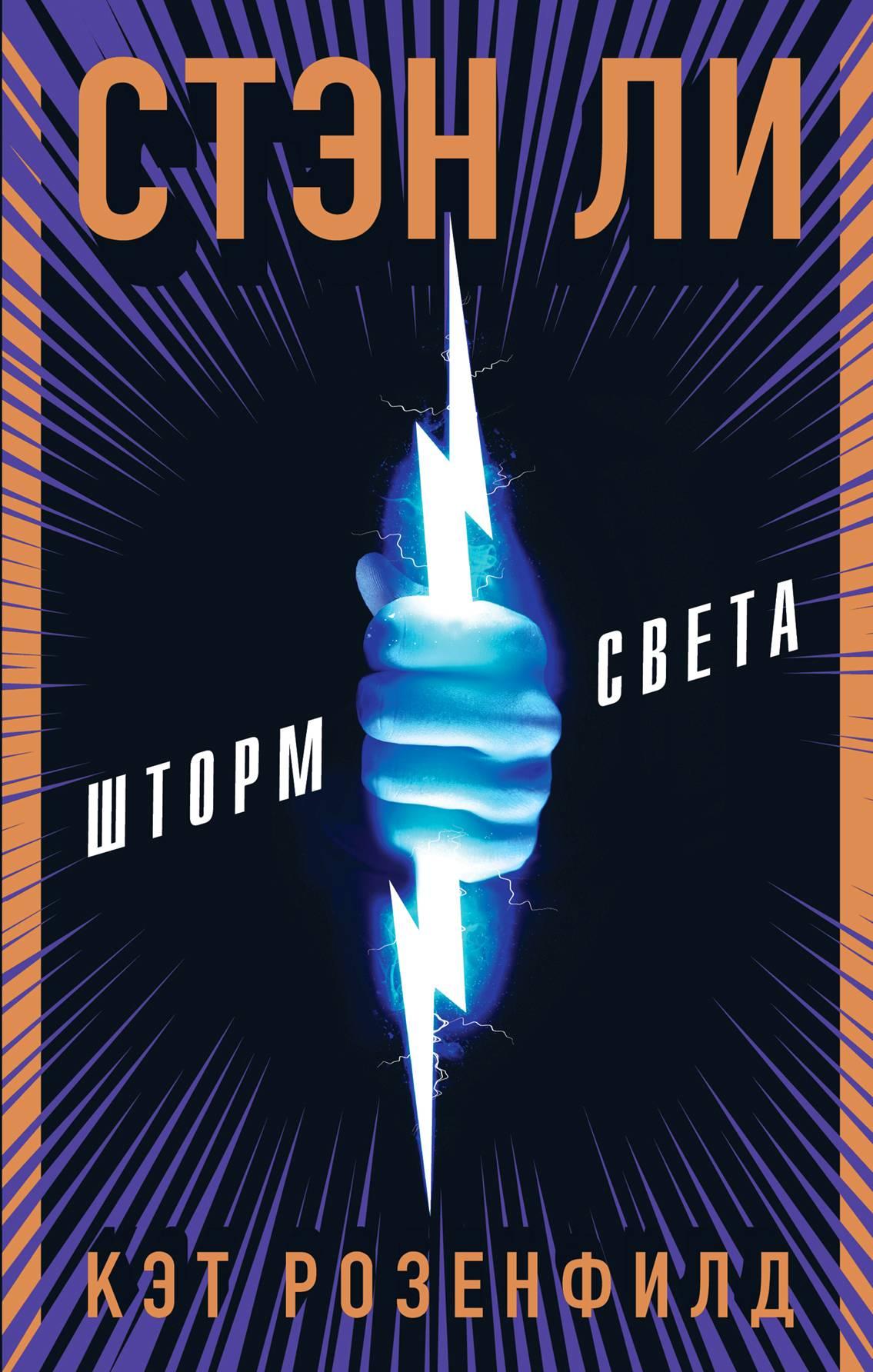 Купить книгу Шторм света, автора Райана Зильберт