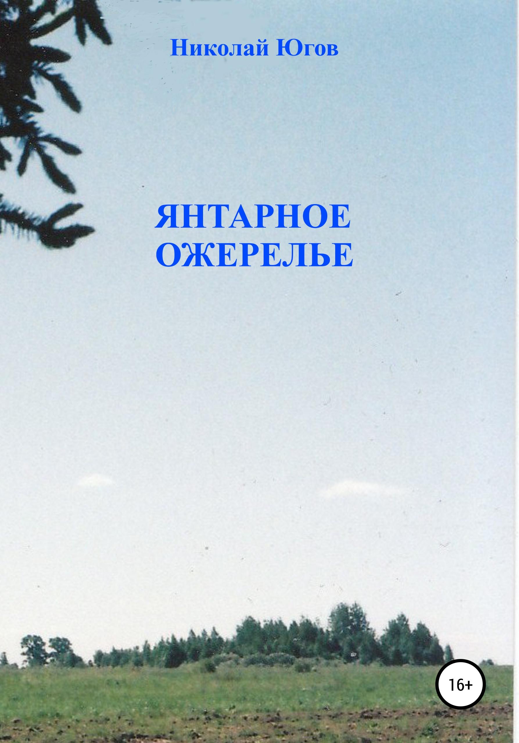 Николай Югов - Янтарное ожерелье
