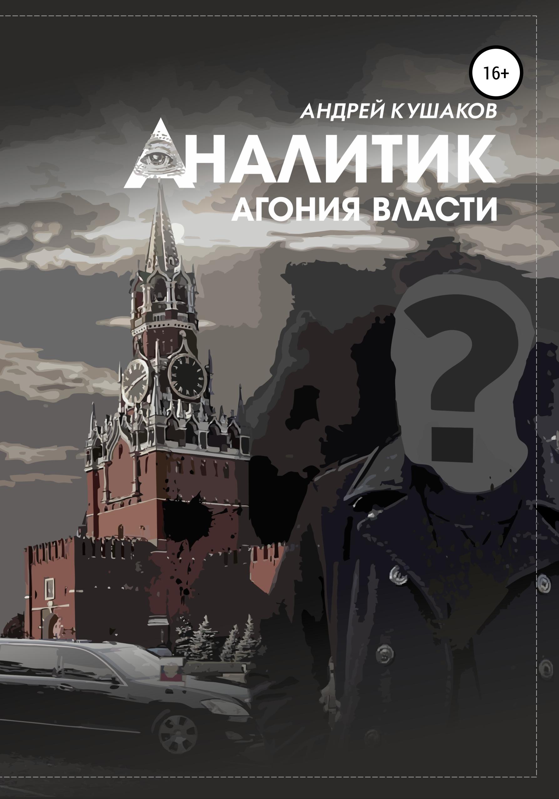 Андрей Кушаков - Аналитик. Агония власти