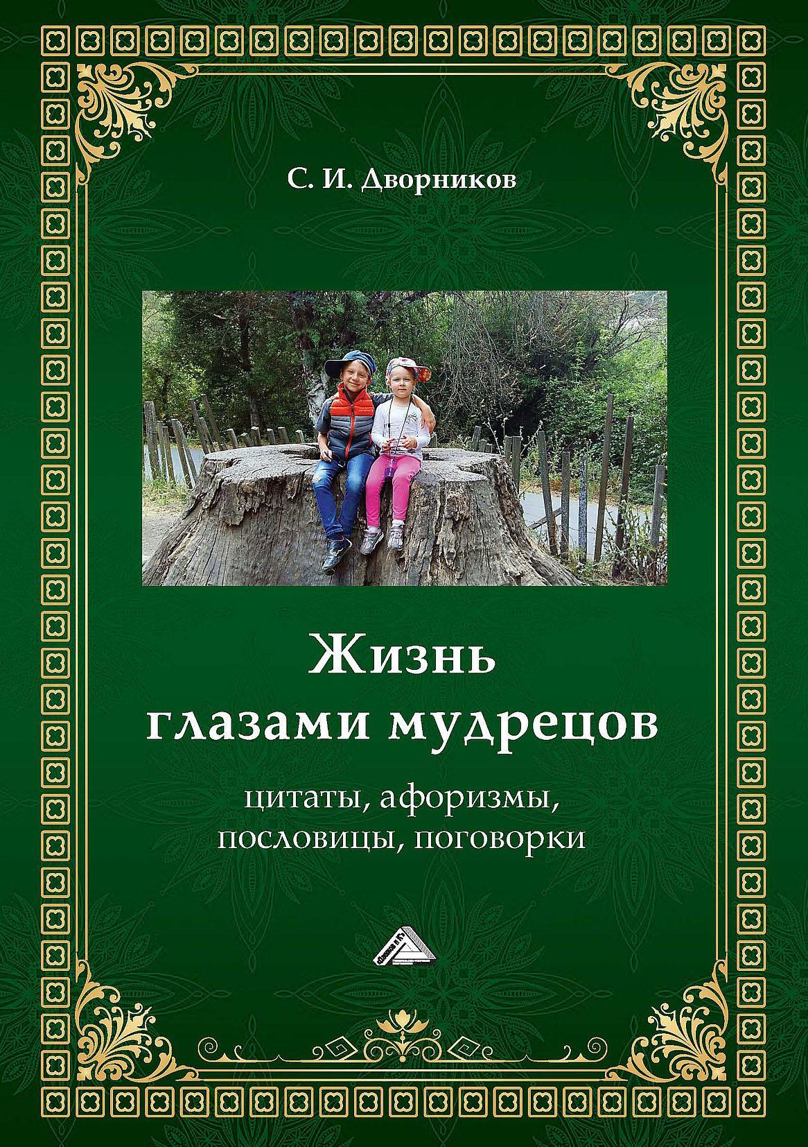 Купить книгу Жизнь глазами мудрецов. Цитаты, афоризмы, пословицы, поговорки, автора