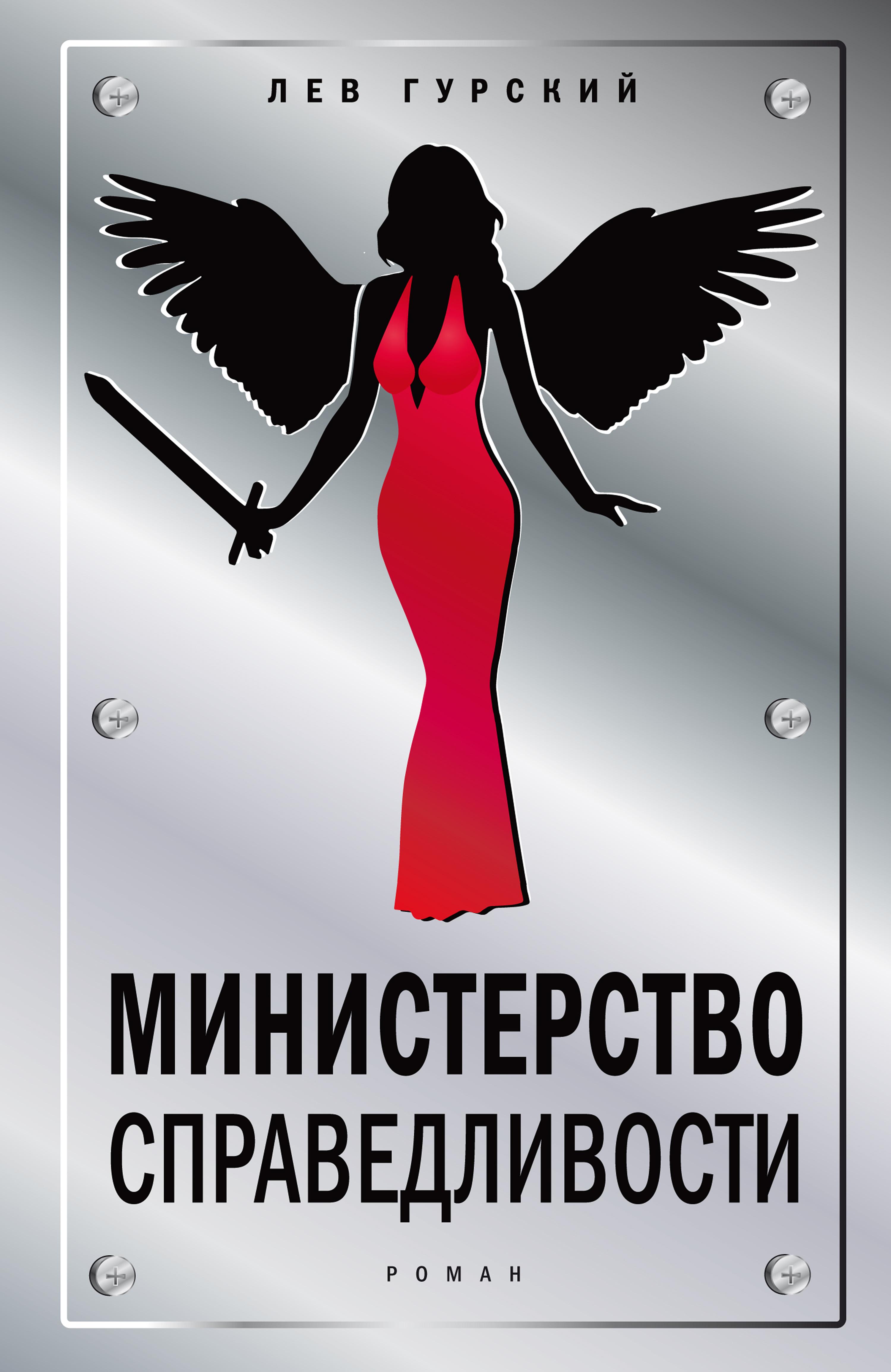 Лев Гурский - Министерство справедливости