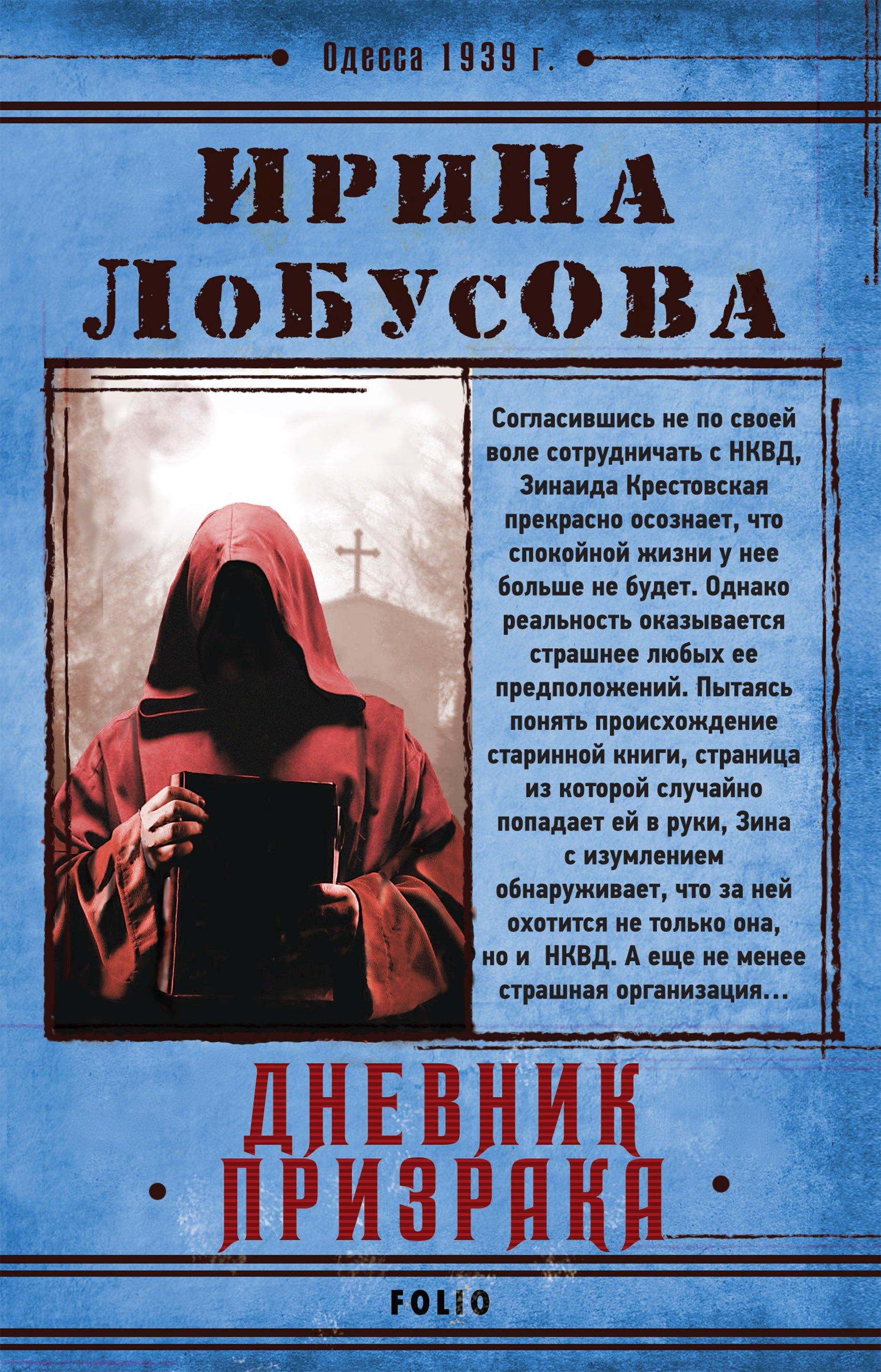Ирина Лобусова - Дневник призрака