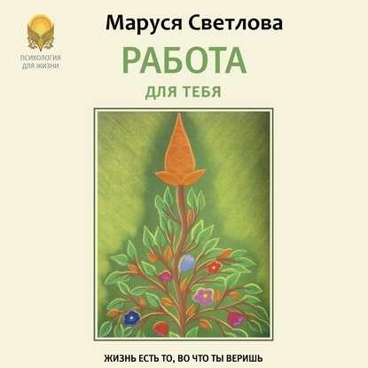 Купить книгу Работа для тебя, автора Маруси Светловой