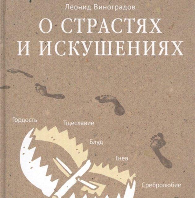Купить книгу О страстях и искушениях. Ответы православных психологов, автора Леонида Виноградова