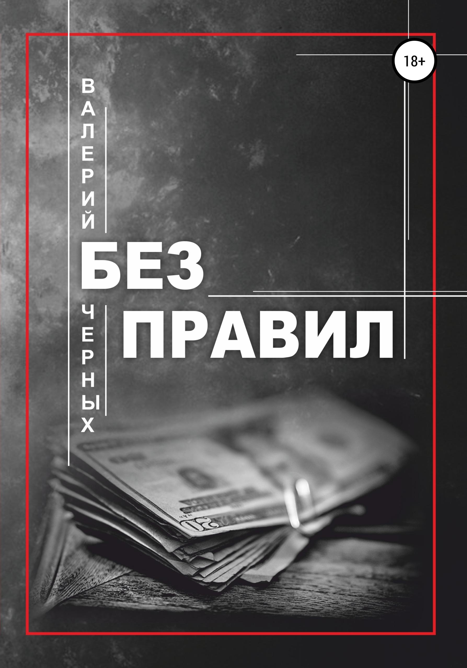 Купить книгу Без правил, автора Валерия Черных